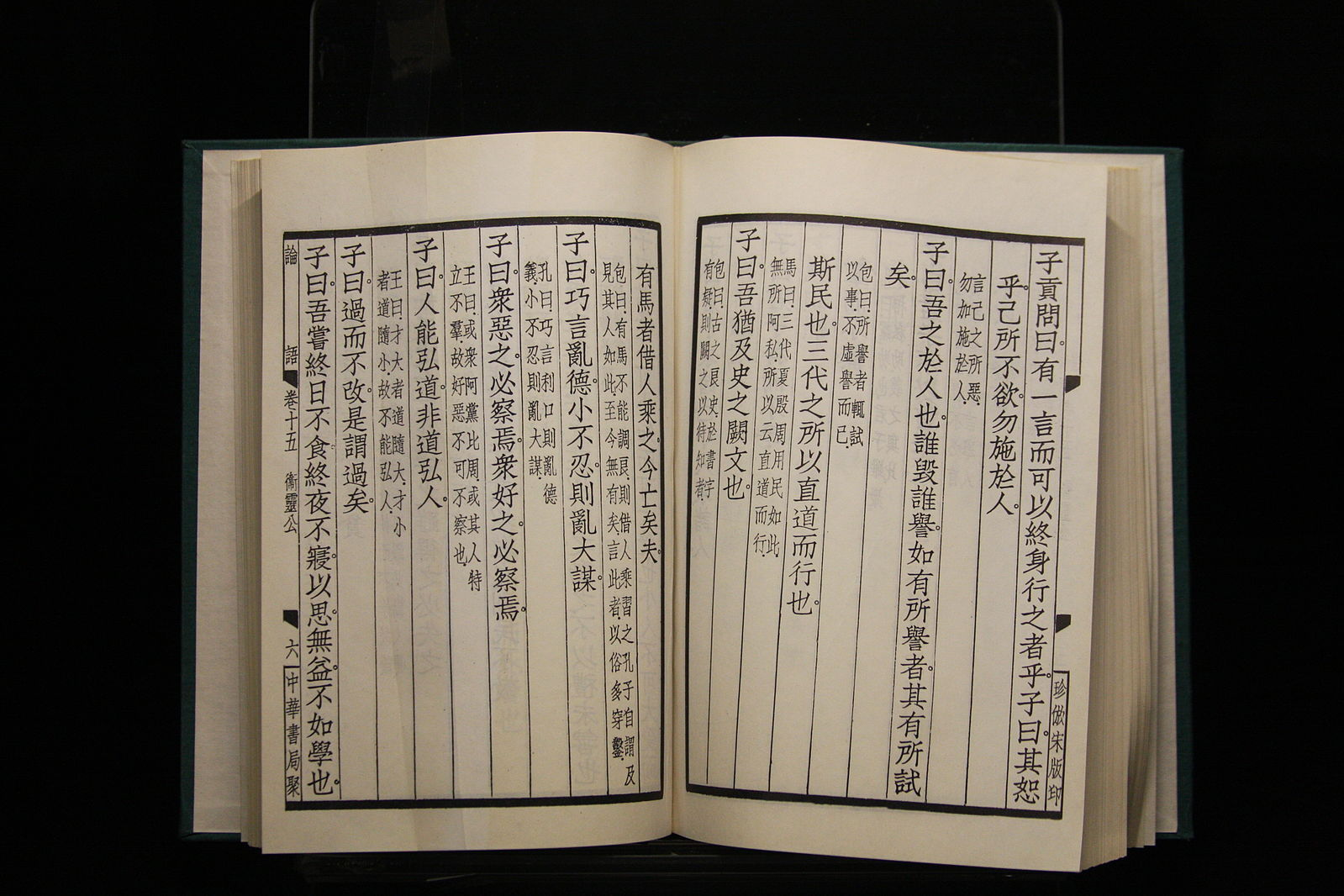 Analects by Confucius, a must read for all civil service examinations.  [Bjoertvedt, Östasiatiska Museet, Stockholm]