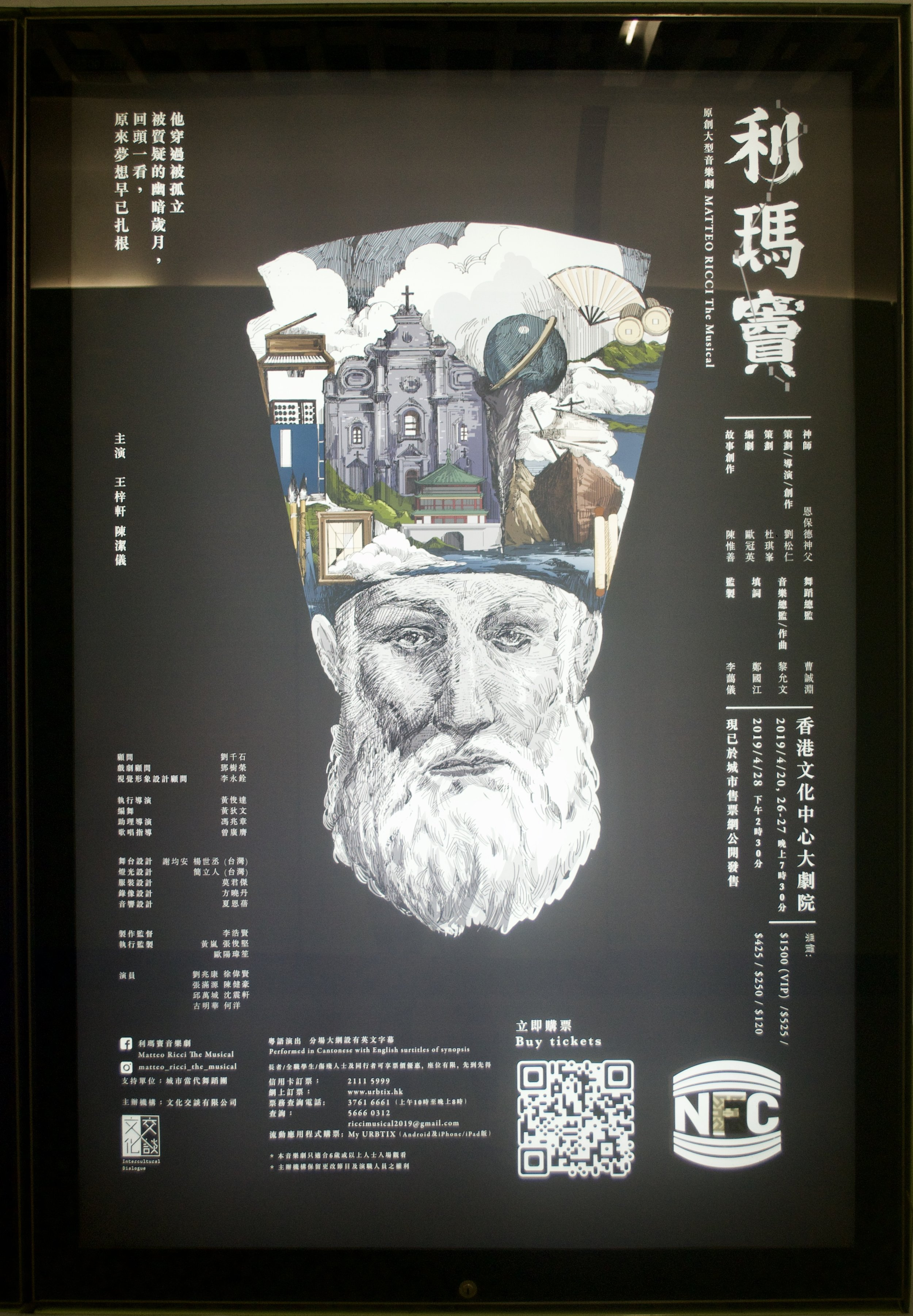 Commemorating the 400th anniversary of Father Matteo Ricci's death, a musical production depicting the life of Father Matteo Ricci was performed at the Hong Kong Cultural Centre.  [Nicholas Zhang Archives]