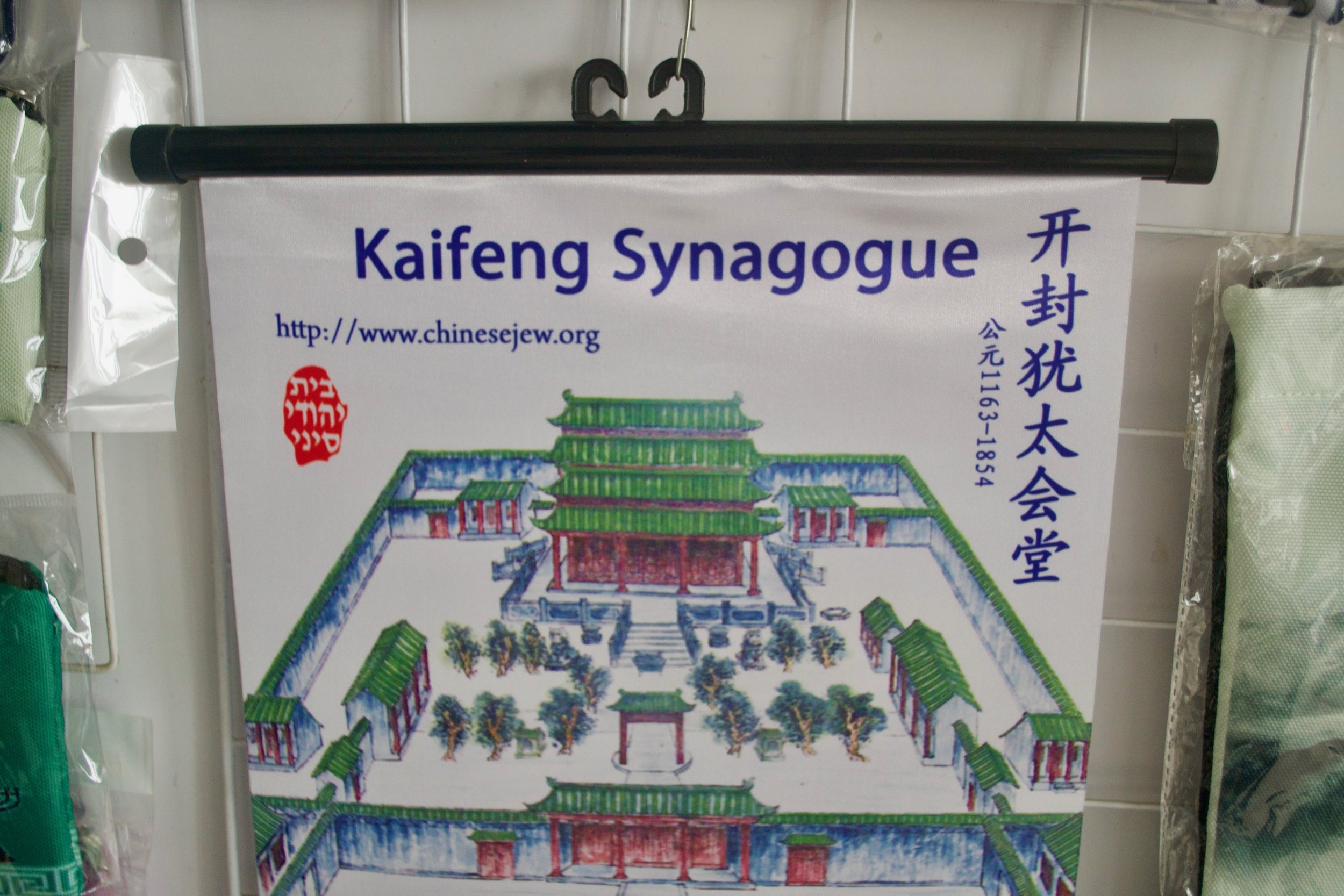 The Kaifeng Synagogue. Original sketch by Father Domenge in 1722.  [Nicholas Zhang Archives]