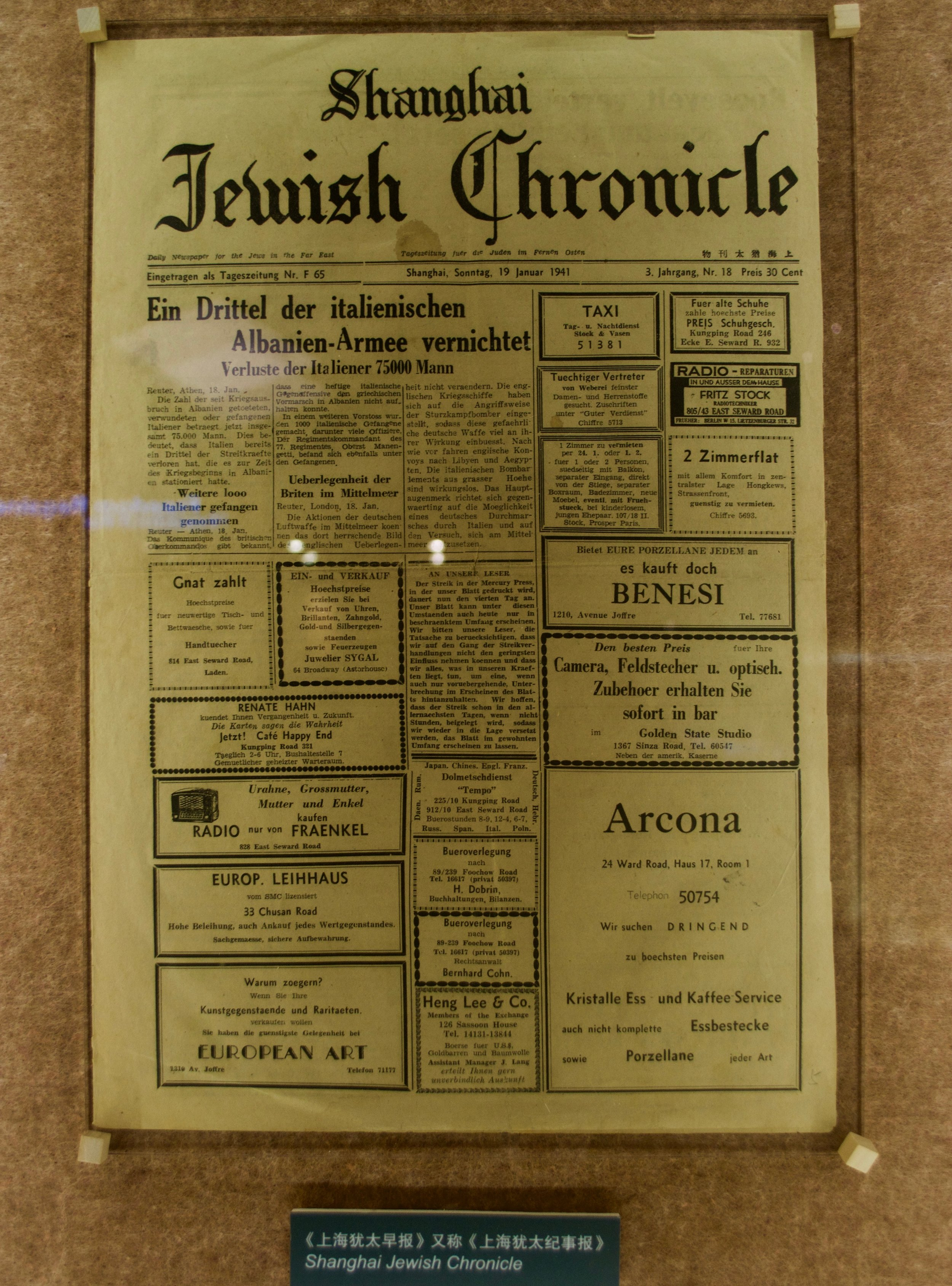 Shanghai Jewish Chronicle, published in German, ran from 1937 to 1945.  [Shanghai Jewish Refugee Museum]