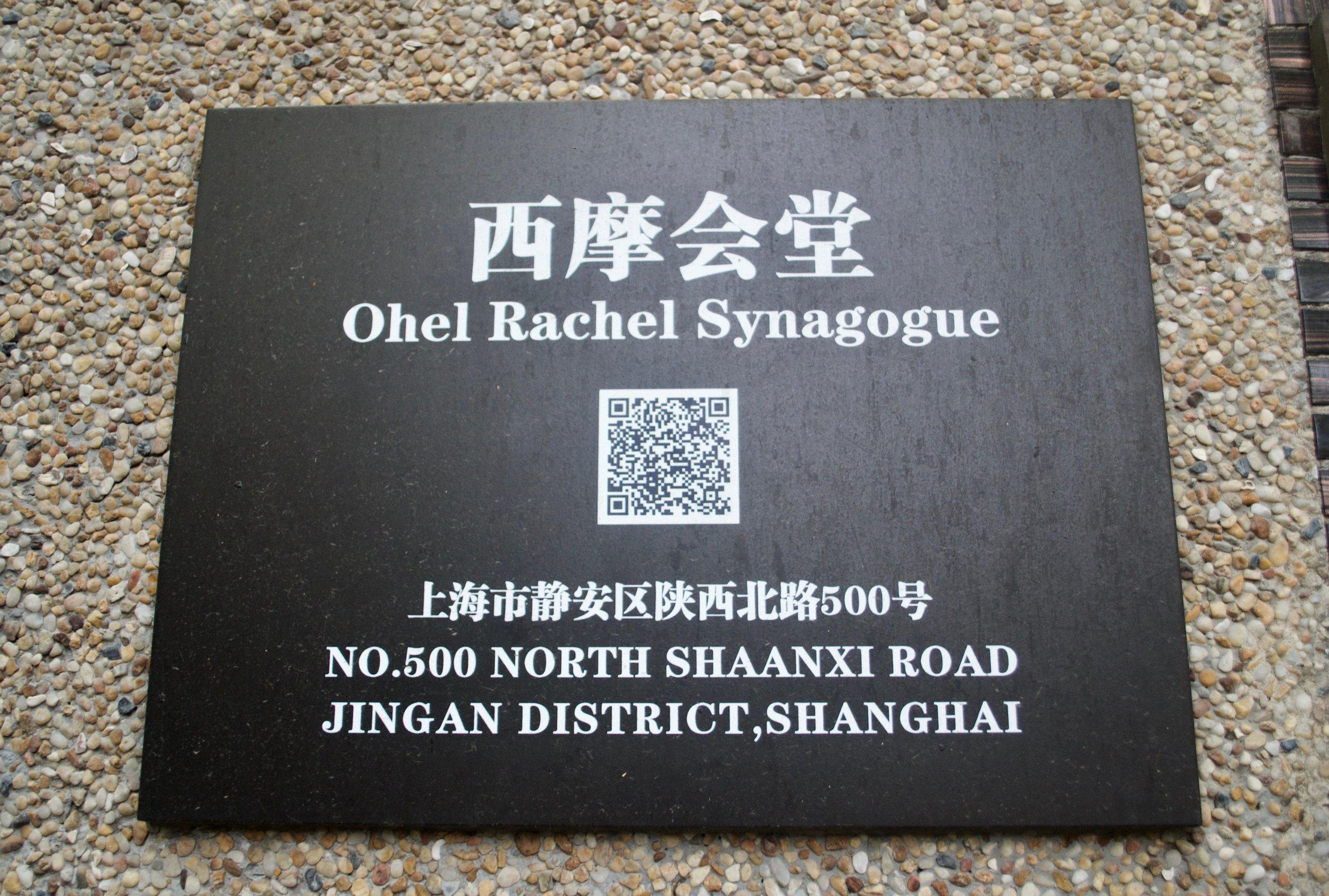 Ohel Rachel [Nicholas Zhang Archives]