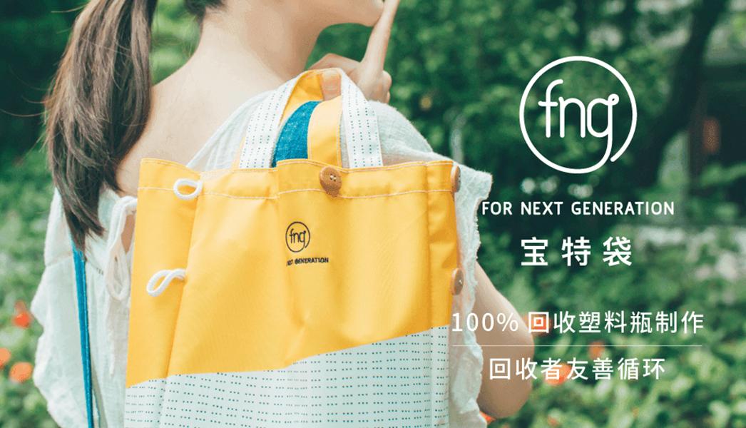 FNG环保袋摩点众筹成功 - 来自台湾宝岛的创意,即将在内地摩点众筹登录
