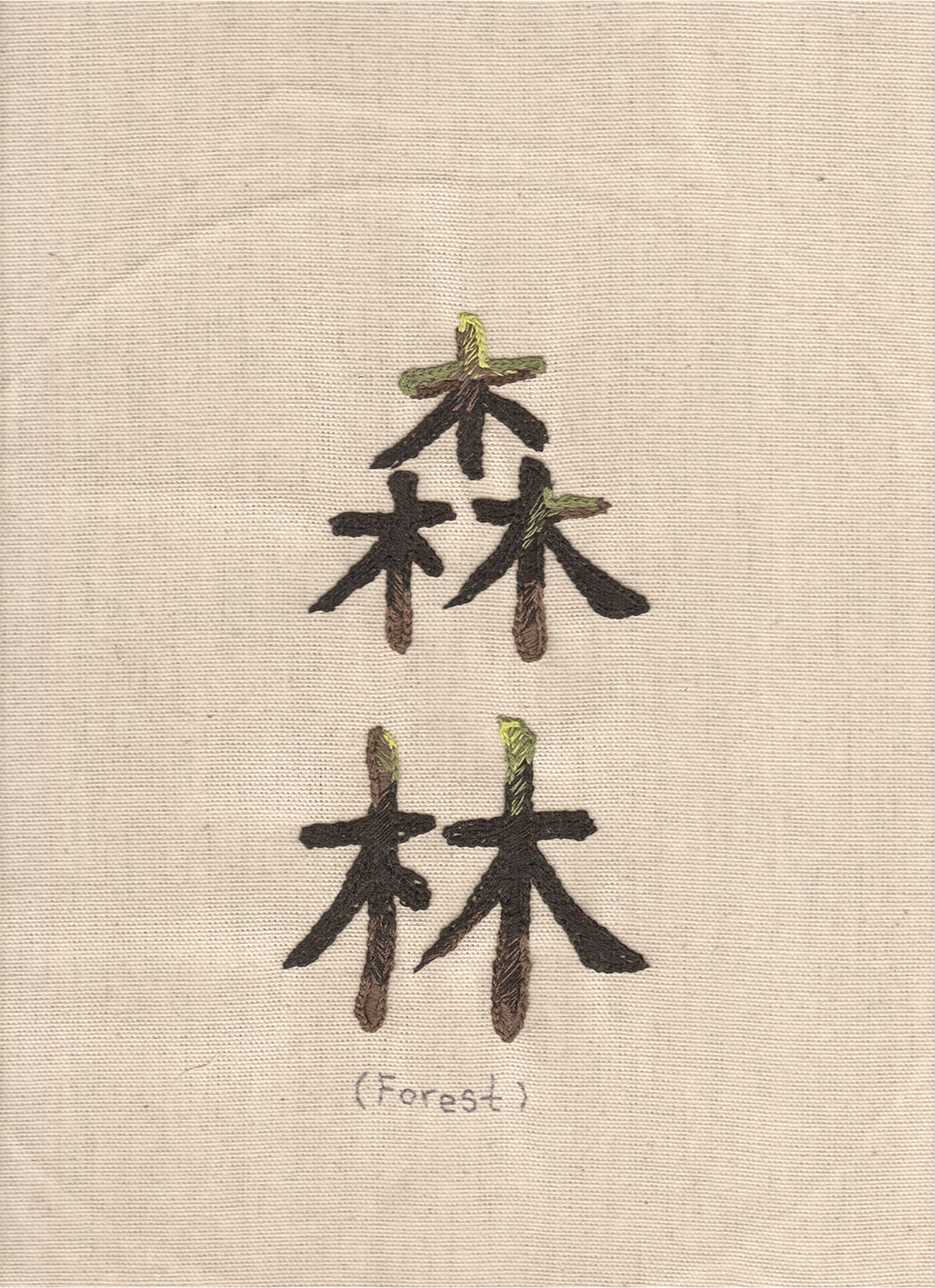 Forest Calligraphy - Chinese is evolve from symbols similar to pictionary.