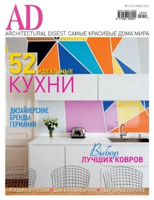 architectural_digest_russia_cover.jpg