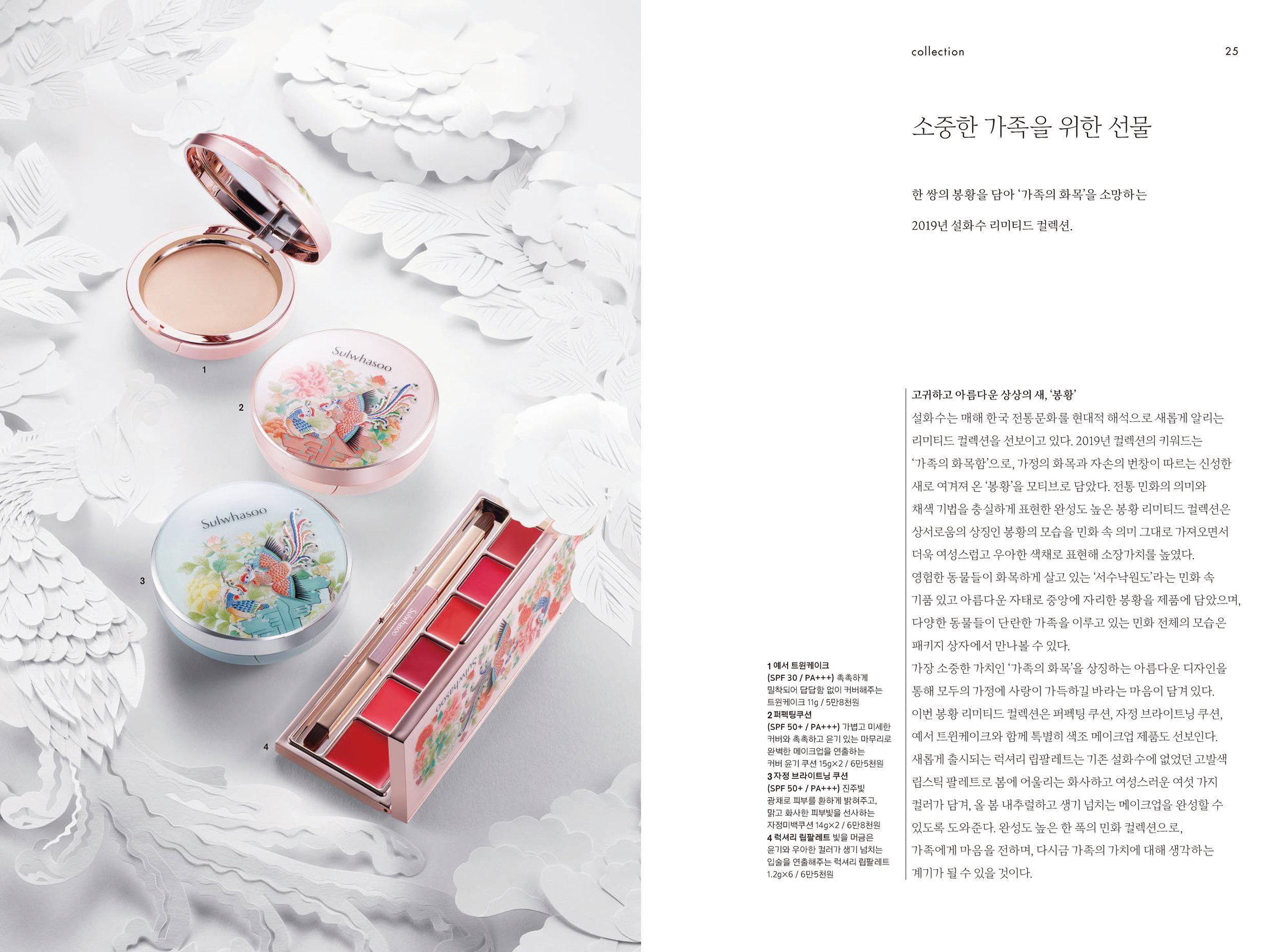 hyangjang-201904_페이지_12.jpg