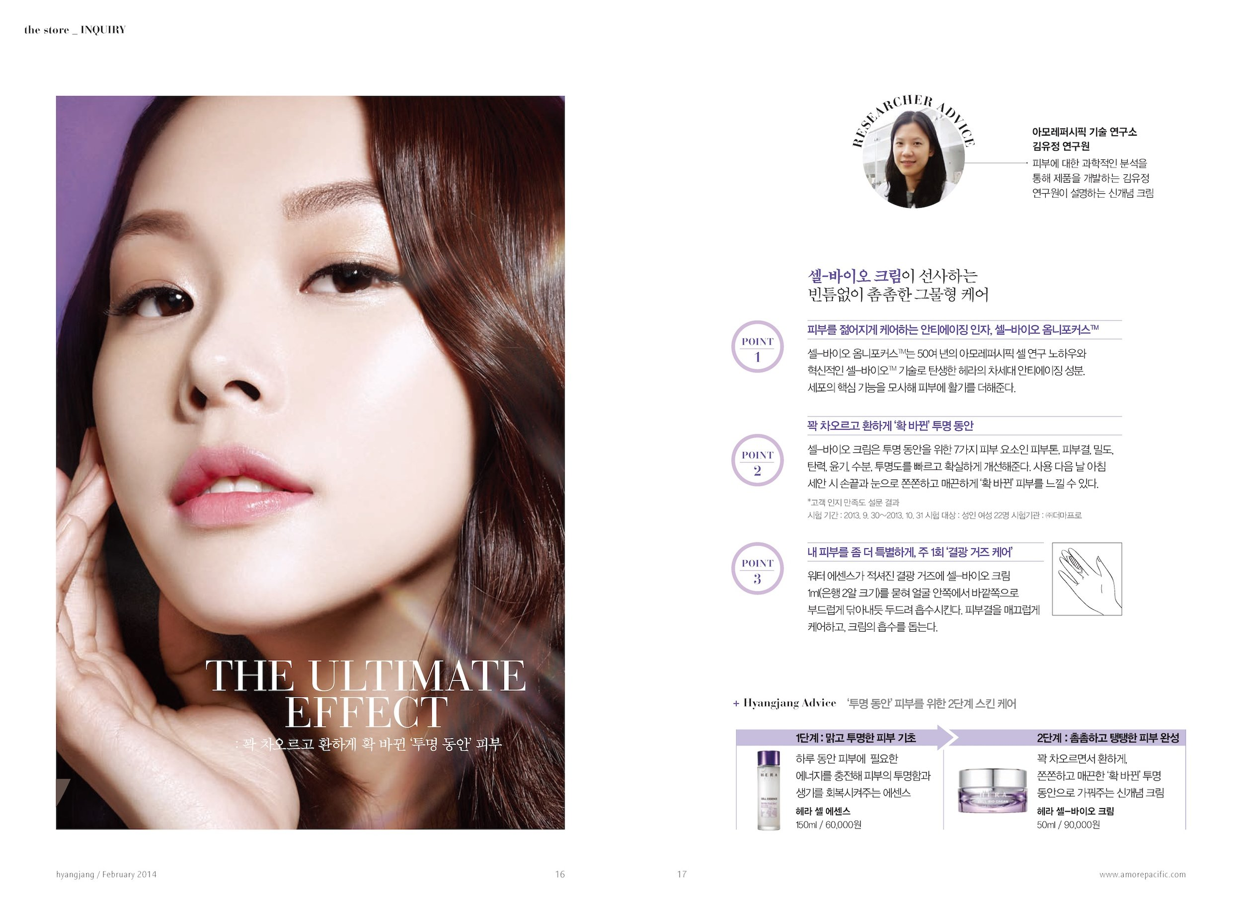 hyangjang-201402_페이지_10.jpeg