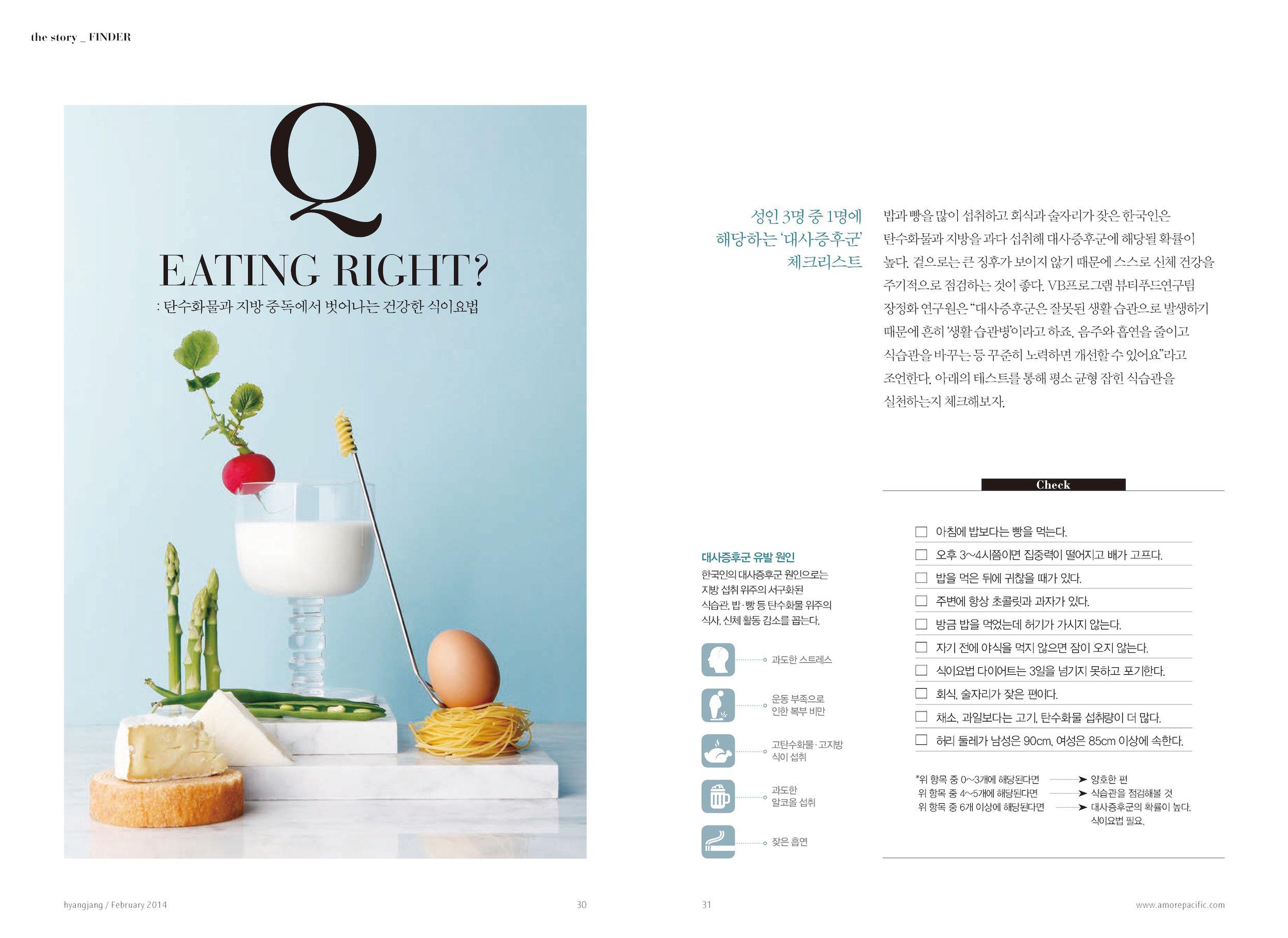 hyangjang-201402_페이지_17.jpeg
