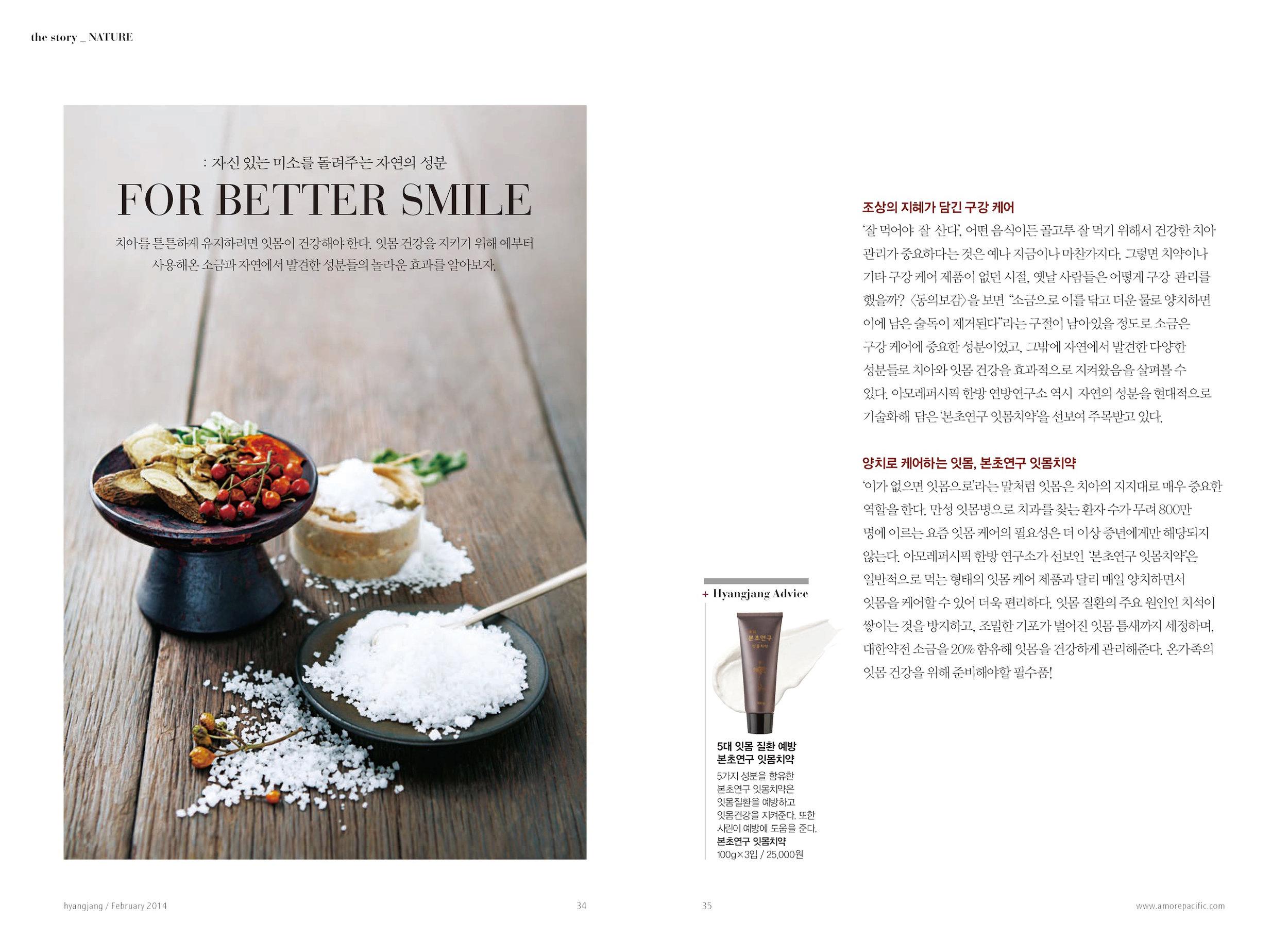 hyangjang-201402_페이지_19.jpeg