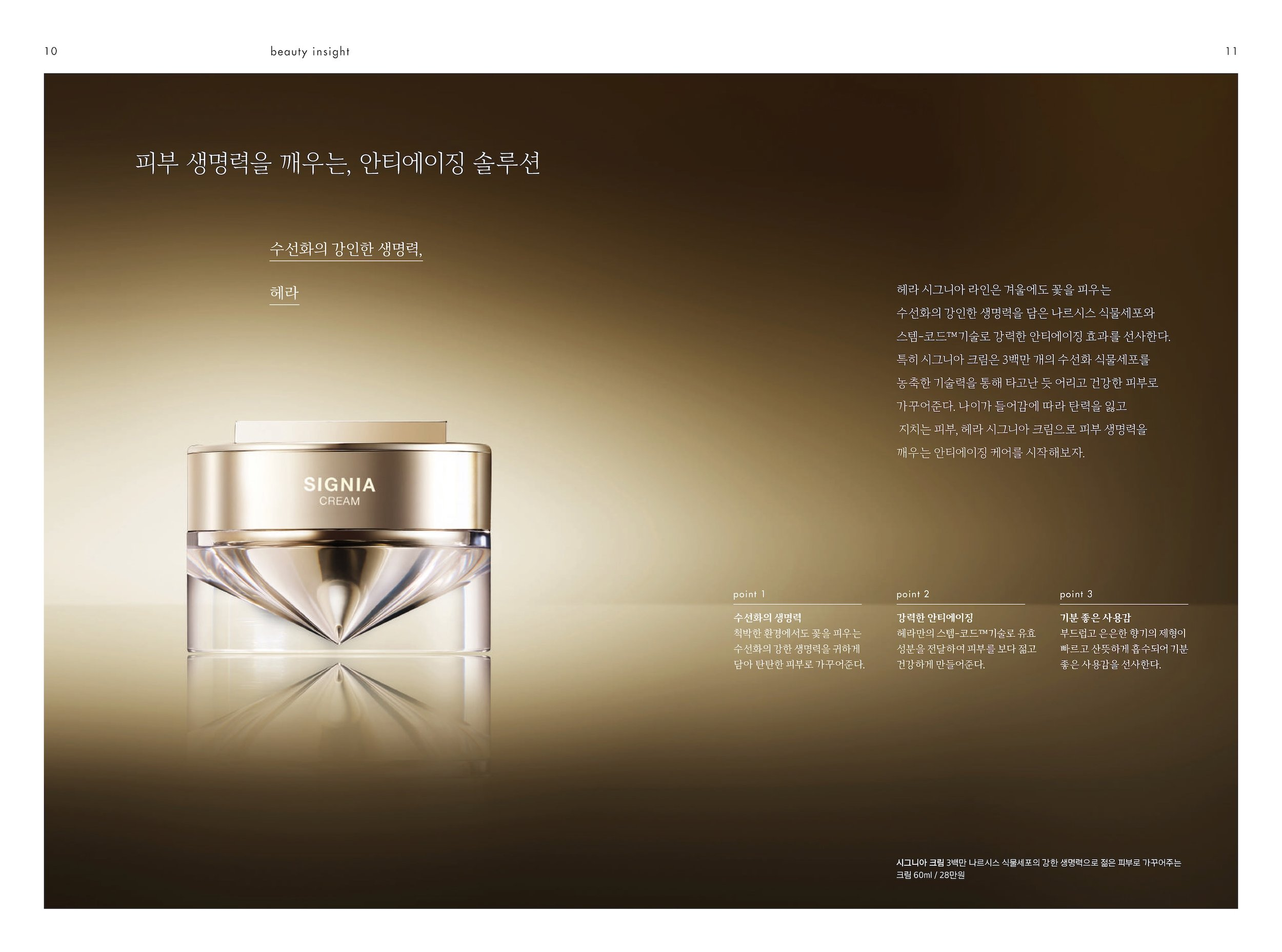 hyangjang-201901_페이지_05.jpeg