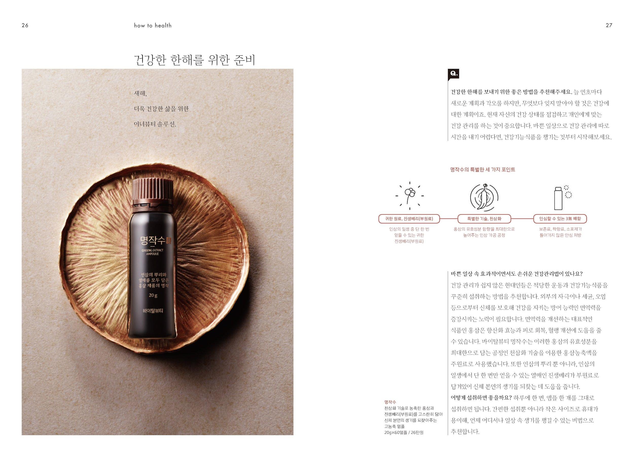 hyangjang-201901_페이지_13.jpeg