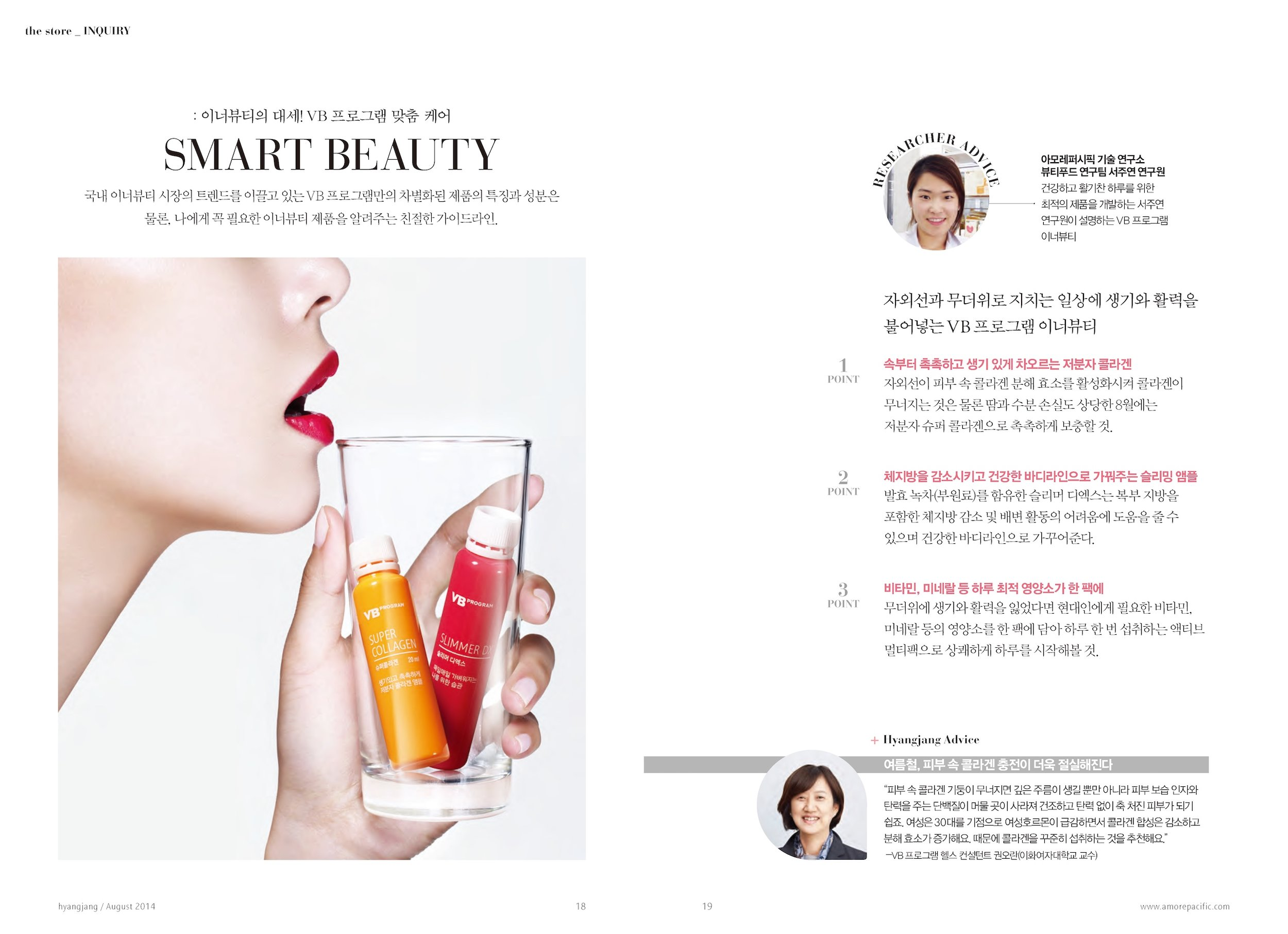 hyangjang-201408_페이지_11.jpeg