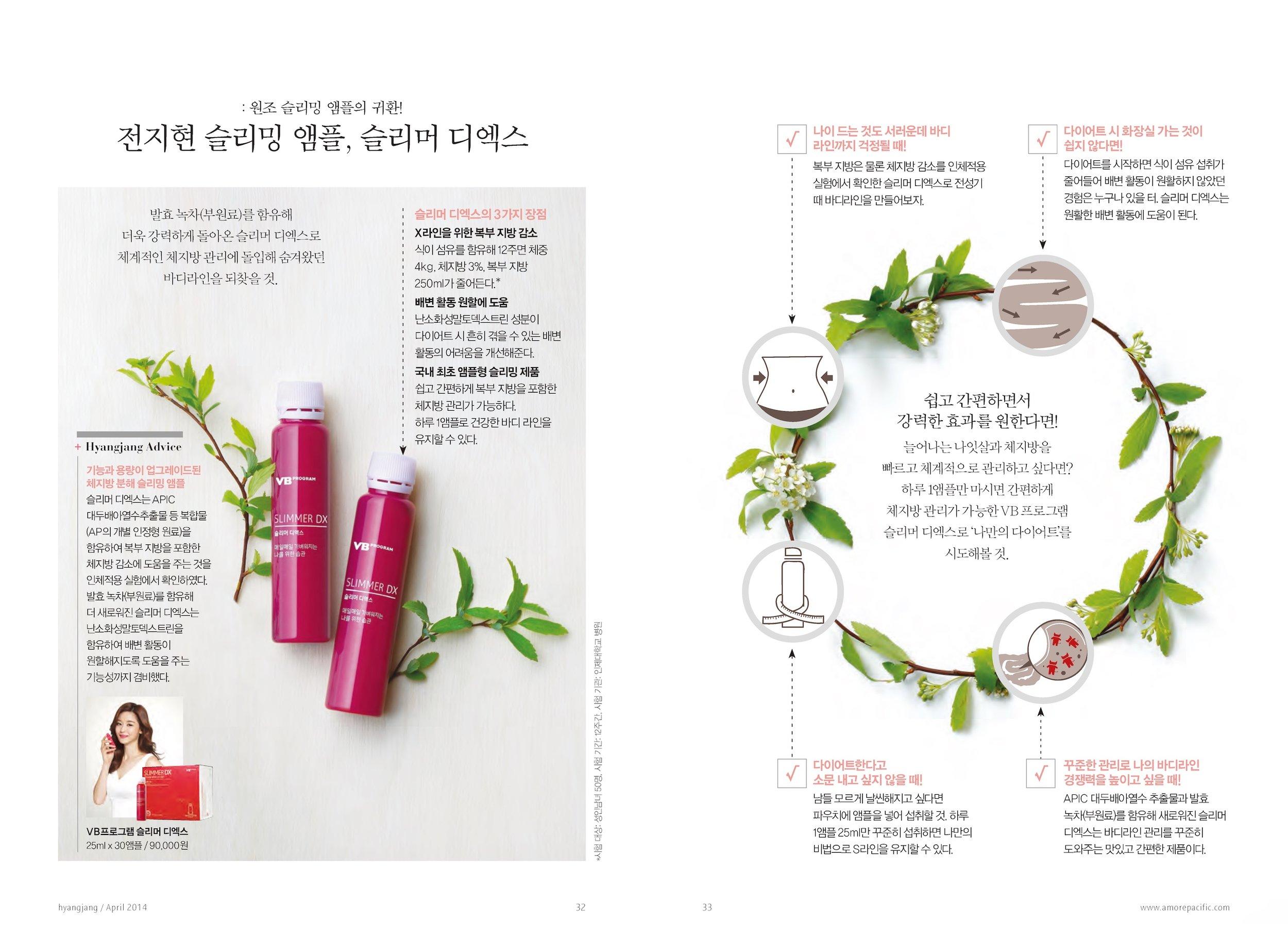 hyangjang-201404_페이지_18.jpeg