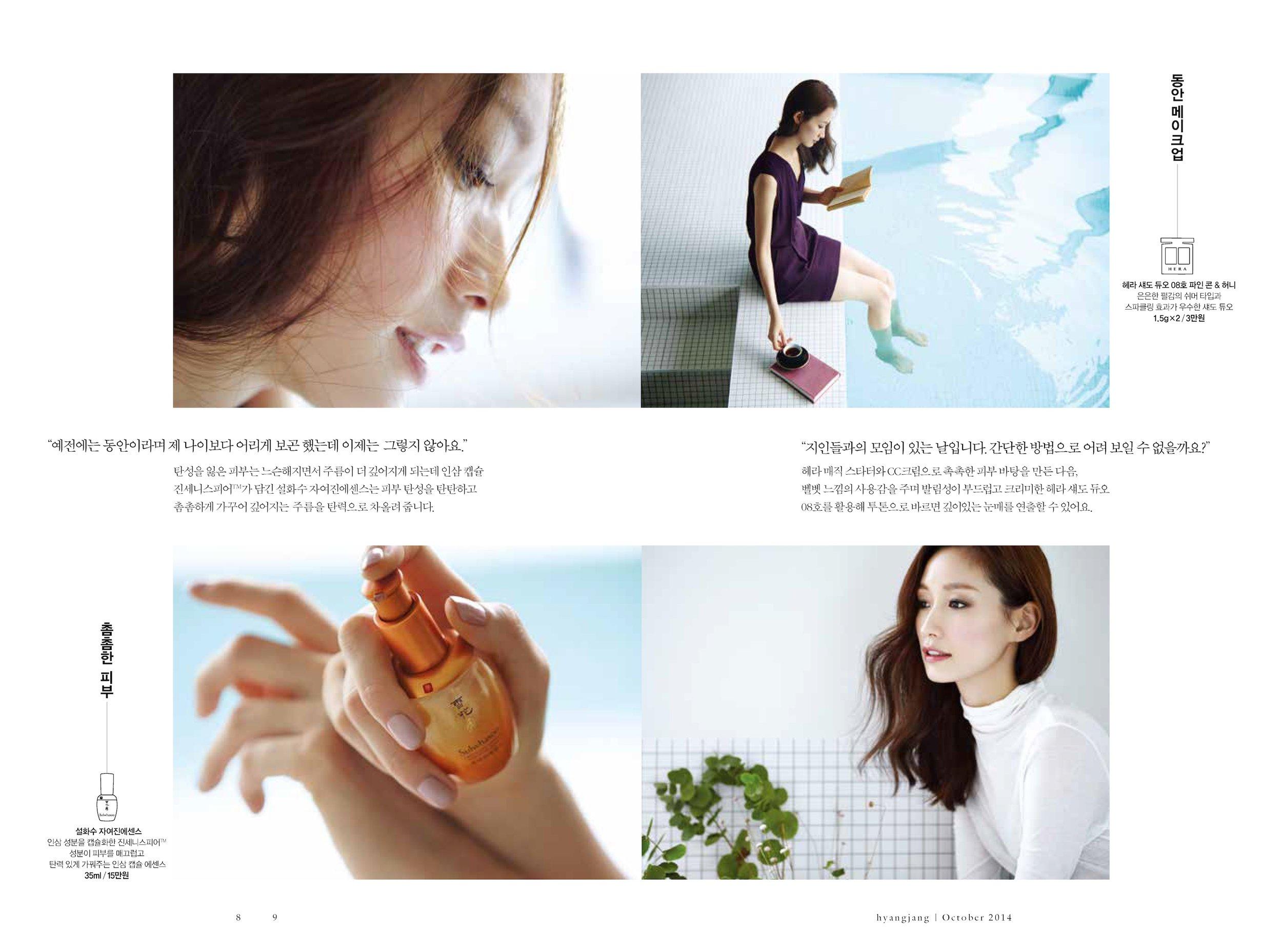 hyangjang-201410_페이지_05.jpeg