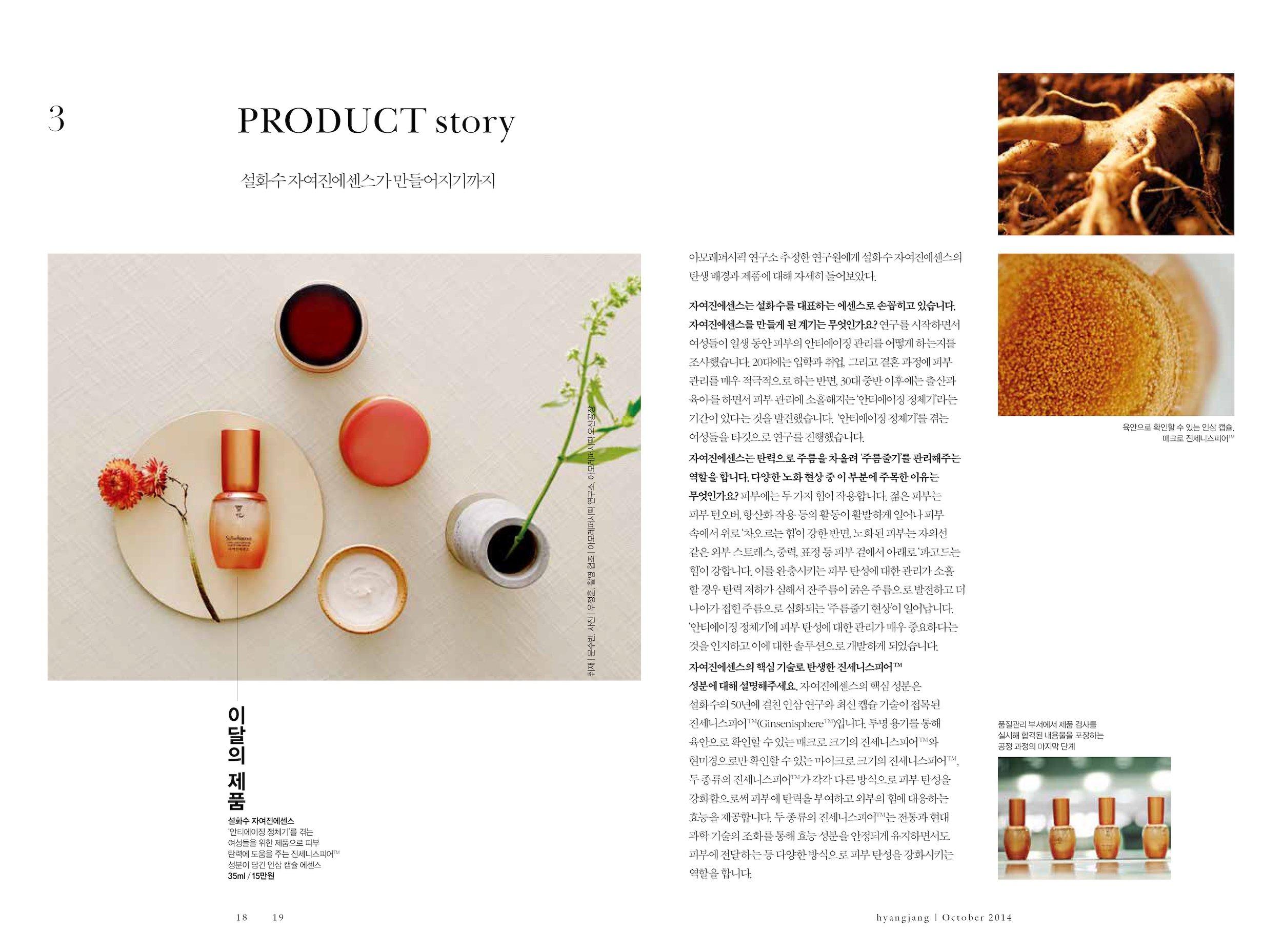 hyangjang-201410_페이지_10.jpeg