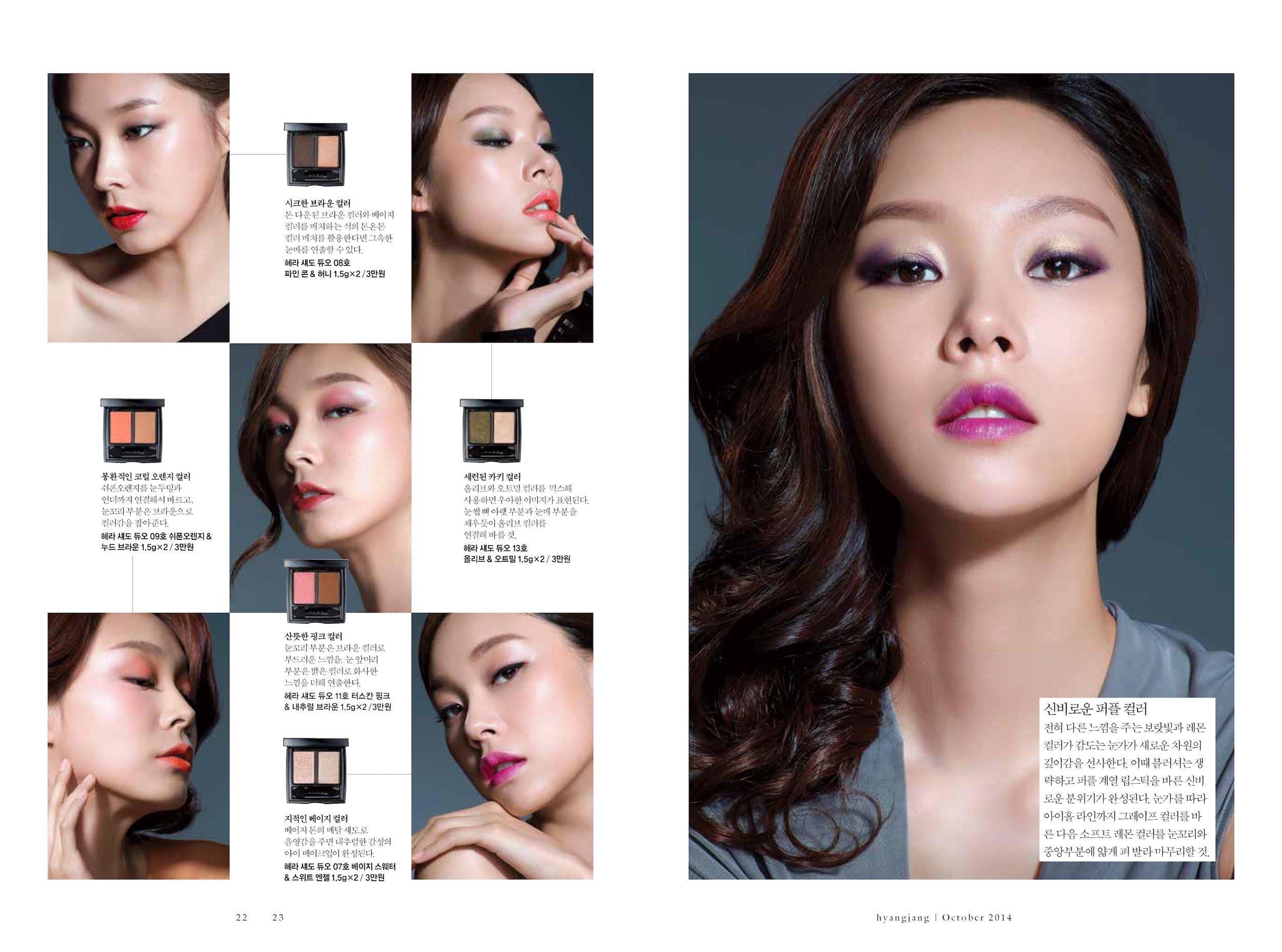 hyangjang-201410_페이지_12.jpeg