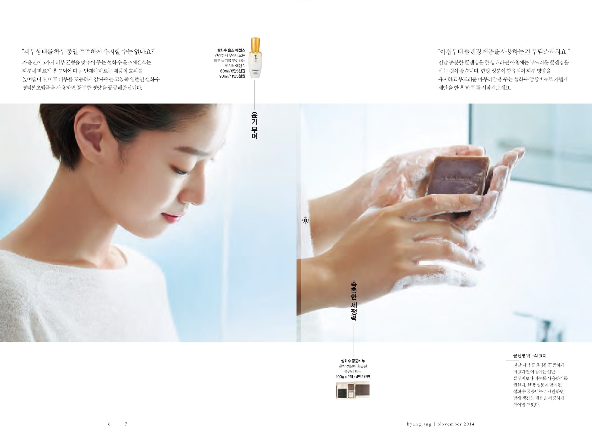hyangjang-201411_페이지_04.jpeg