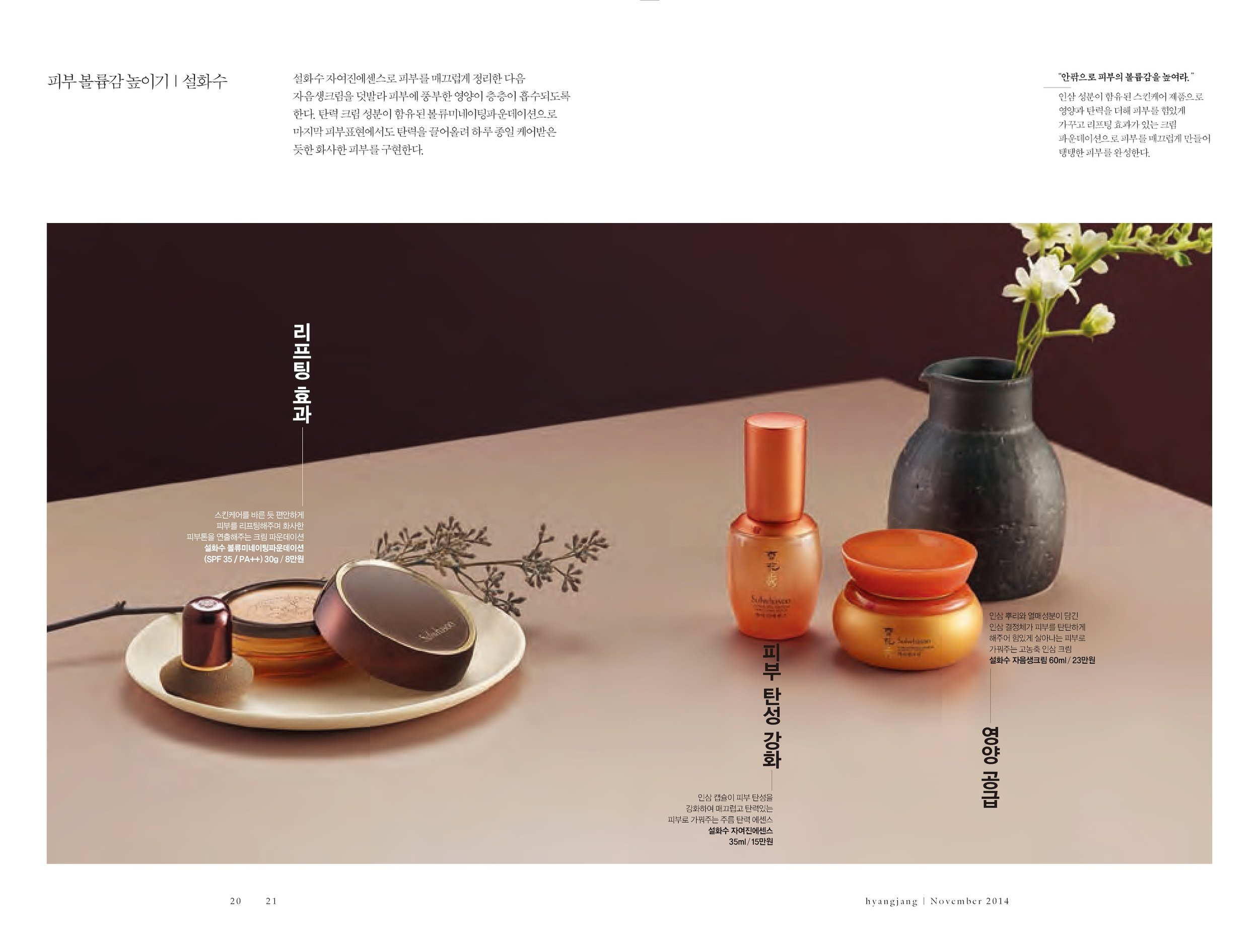 hyangjang-201411_페이지_11.jpeg