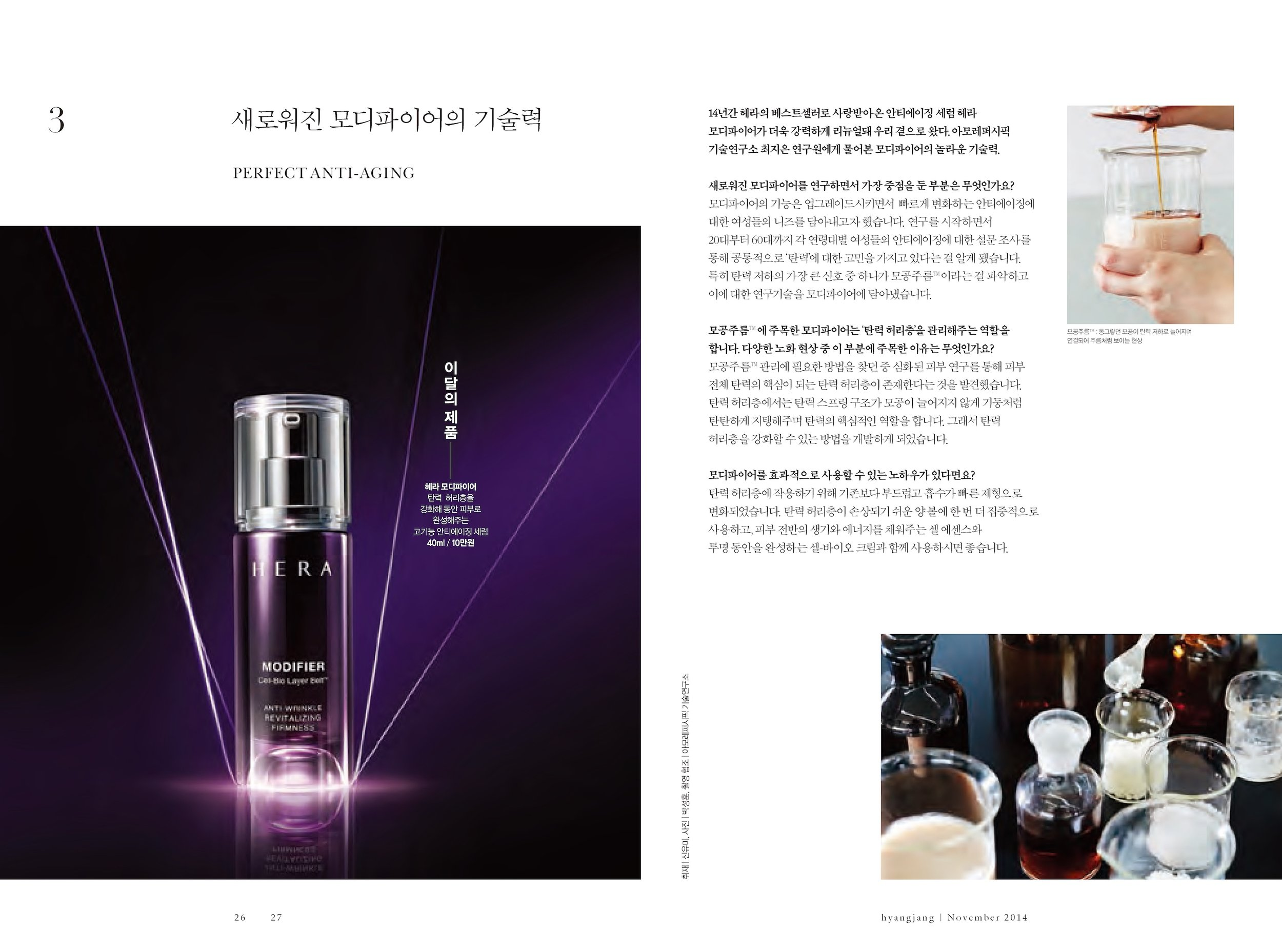 hyangjang-201411_페이지_14.jpeg