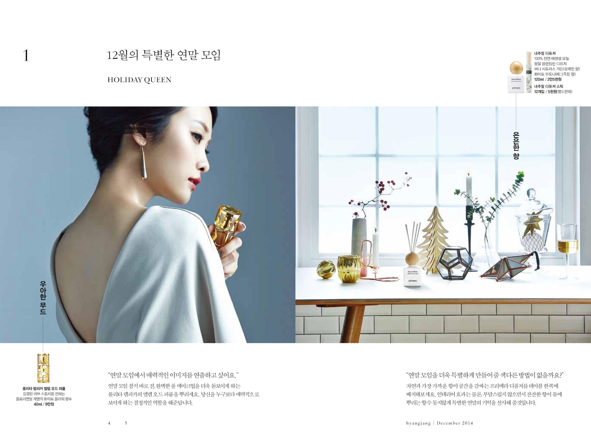 hyangjang-201412_페이지_04.jpeg