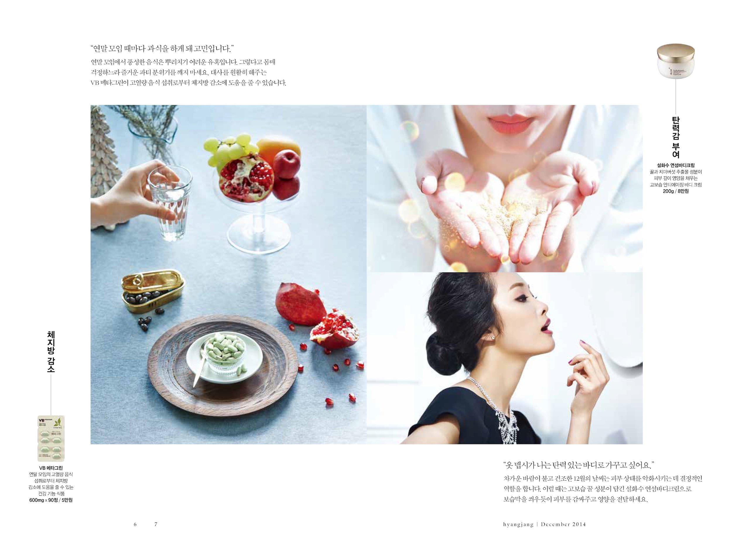 hyangjang-201412_페이지_05.jpeg
