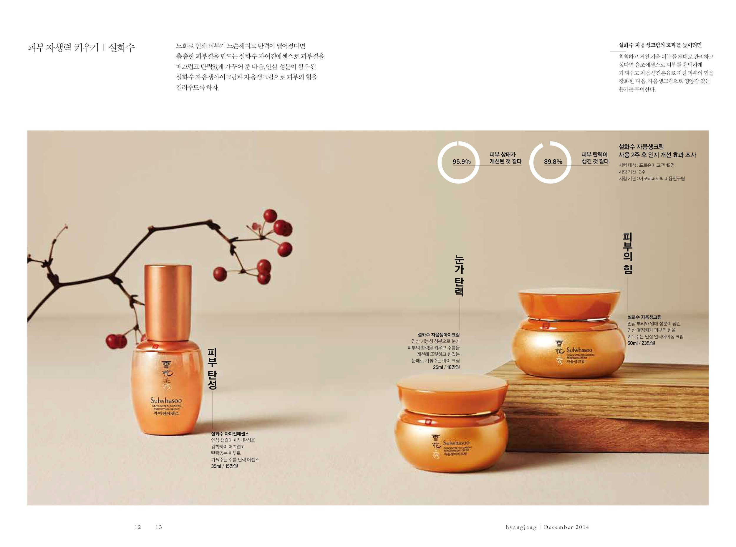 hyangjang-201412_페이지_08.jpeg