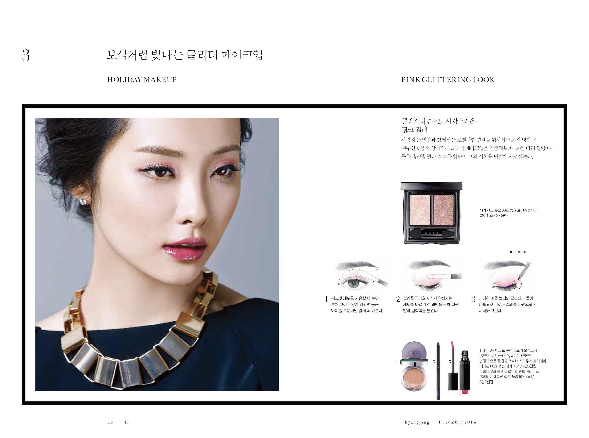 hyangjang-201412_페이지_10.jpeg