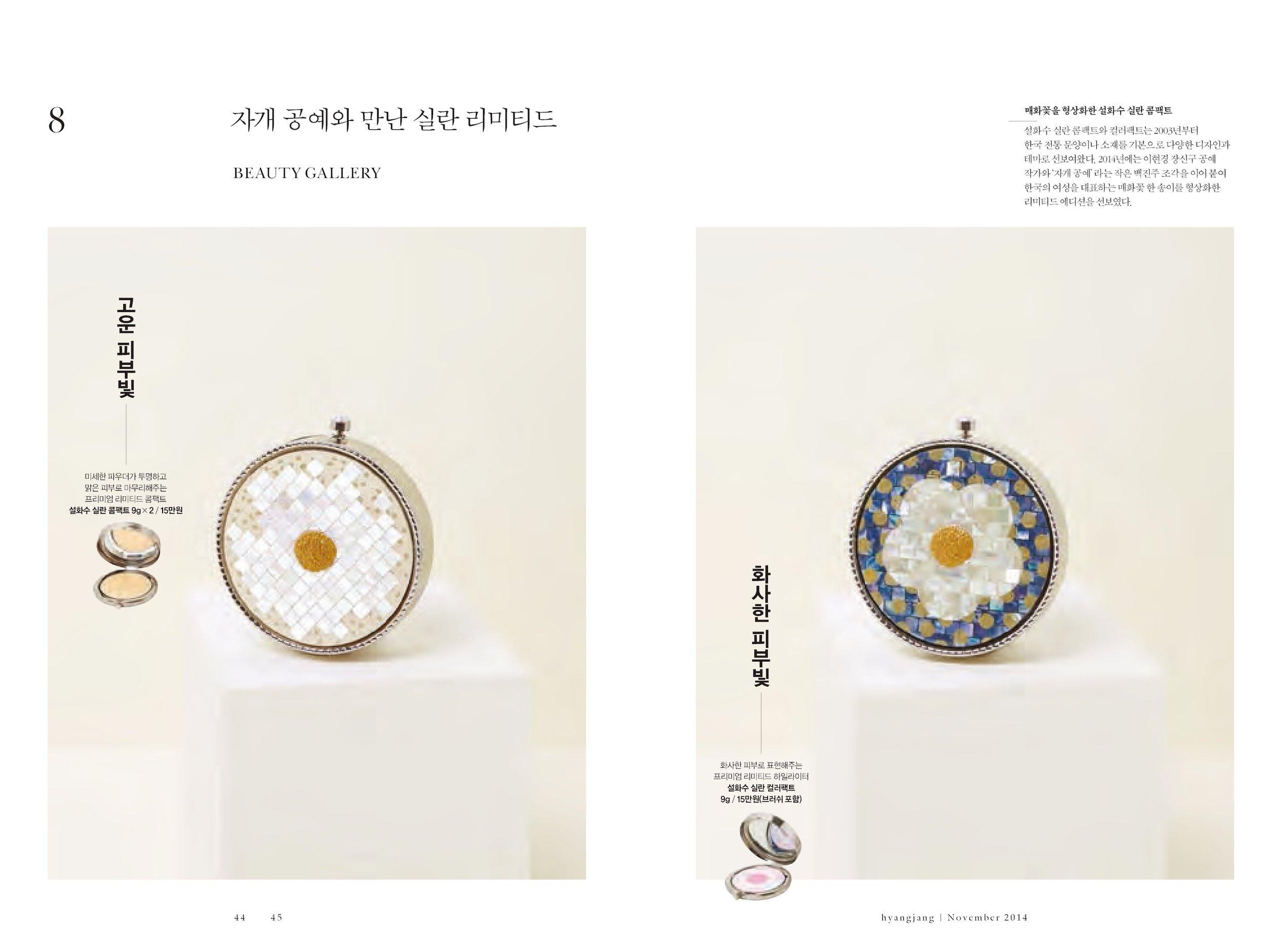 hyangjang-201411_페이지_23.jpeg