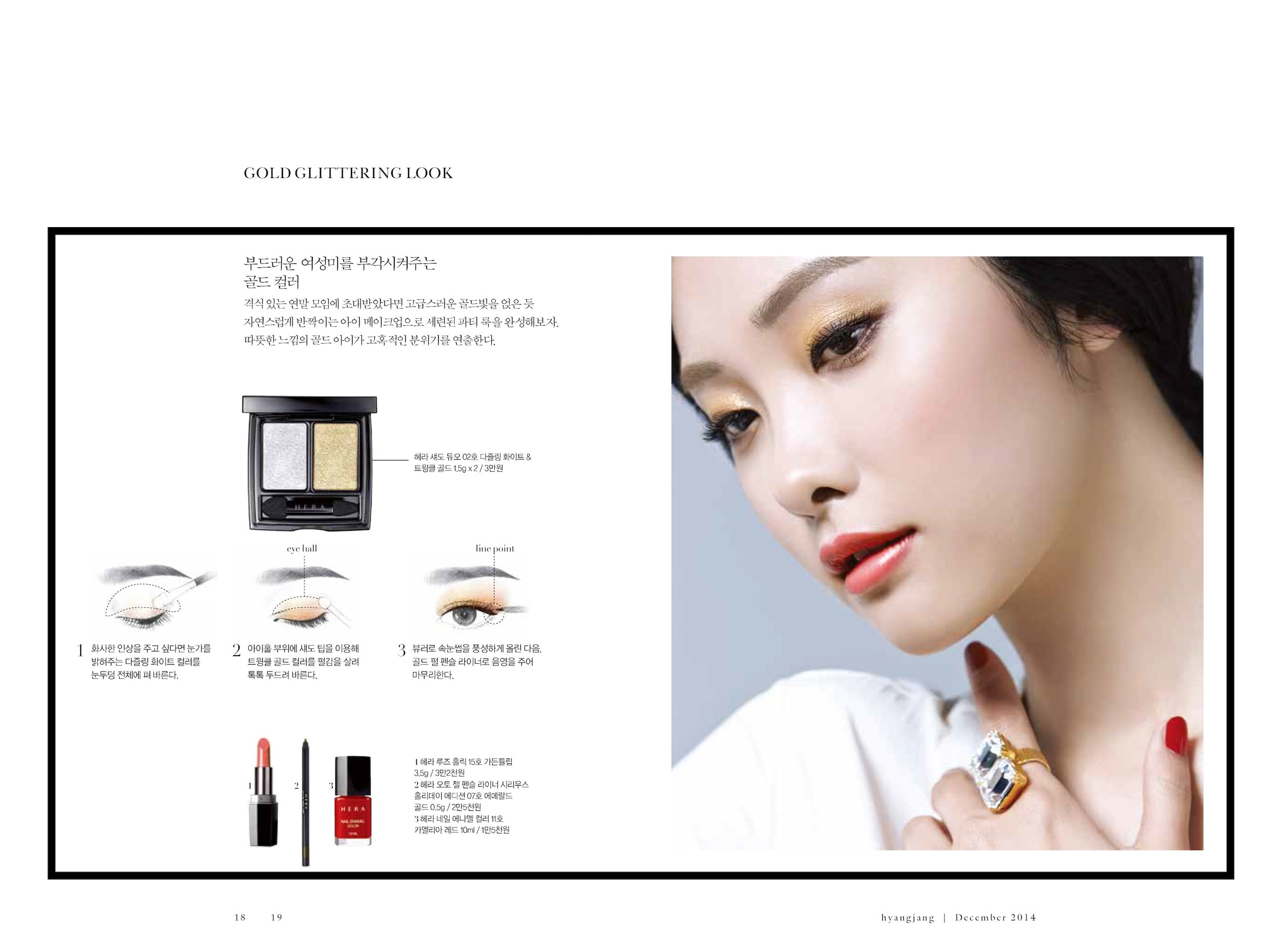 hyangjang-201412_페이지_11.jpeg