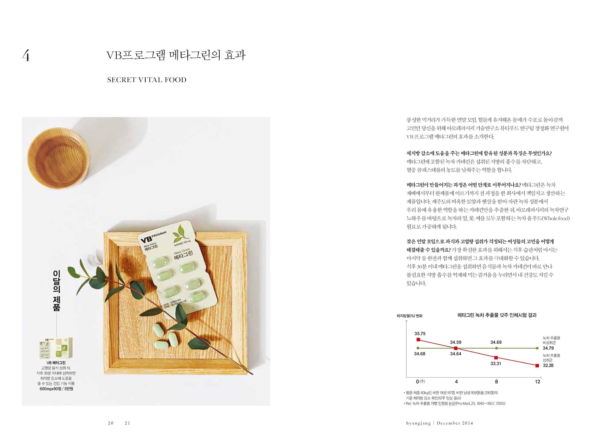 hyangjang-201412_페이지_12.jpeg