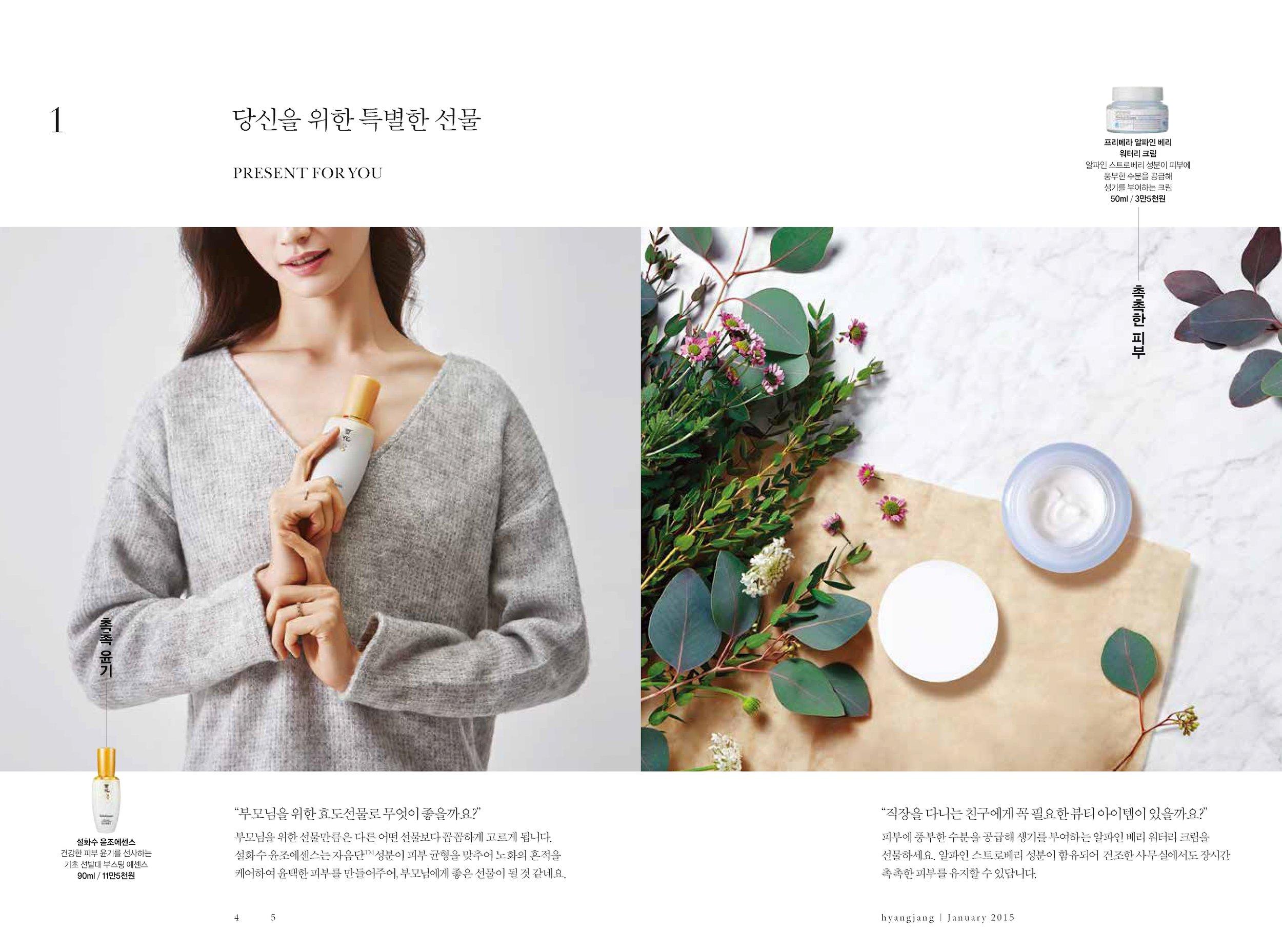 hyangjang-201501_페이지_03.jpeg