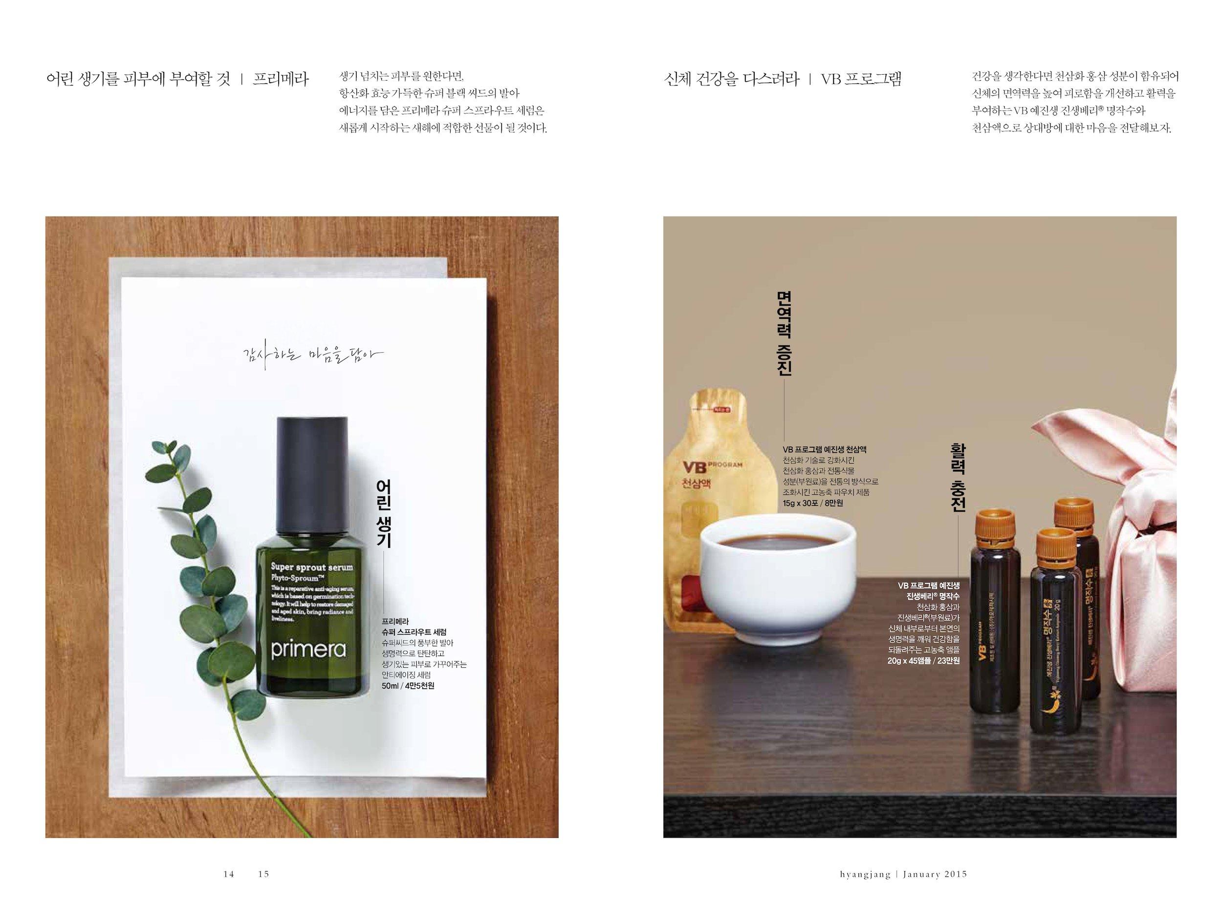 hyangjang-201501_페이지_08.jpeg