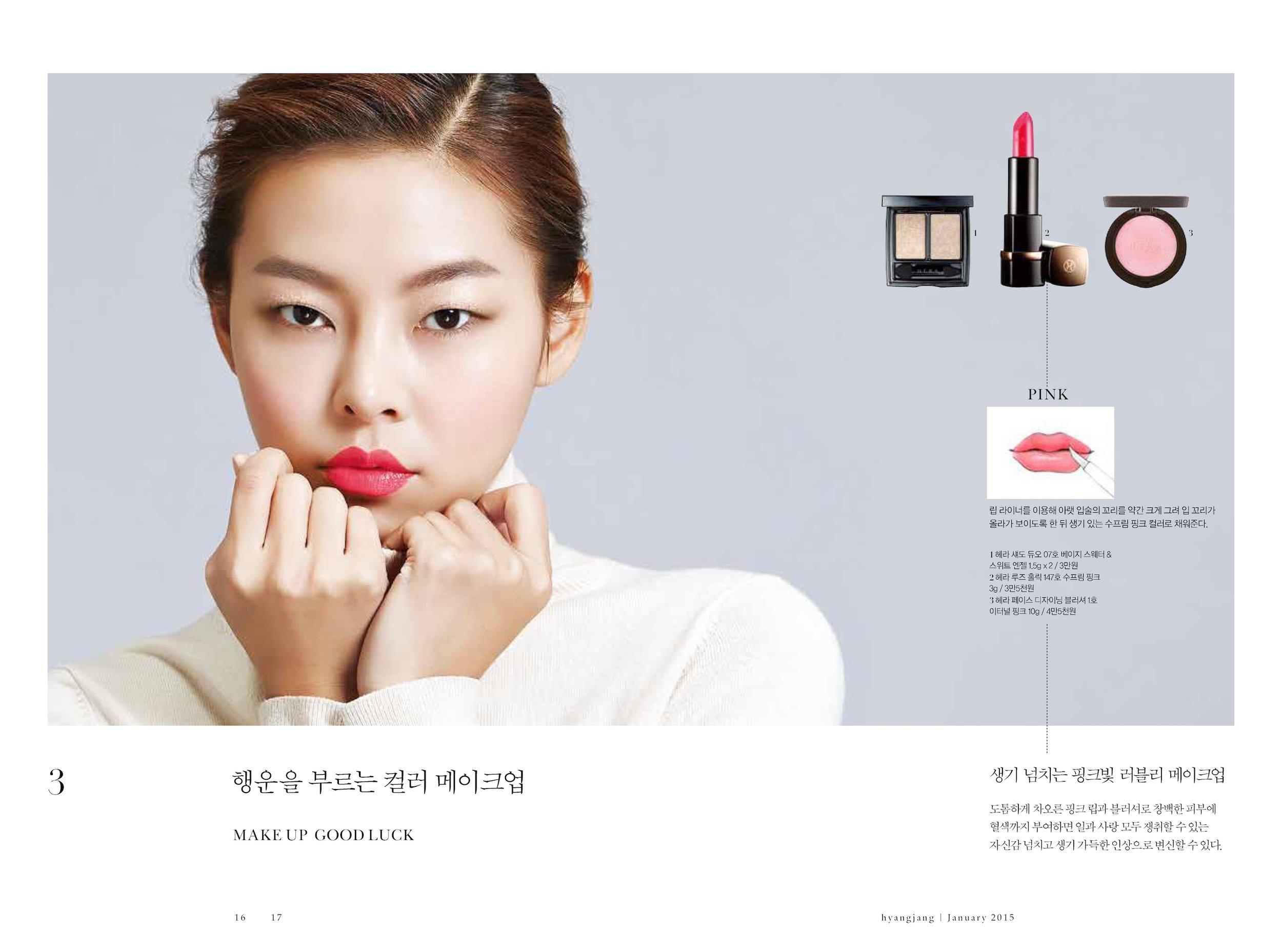 hyangjang-201501_페이지_09.jpeg