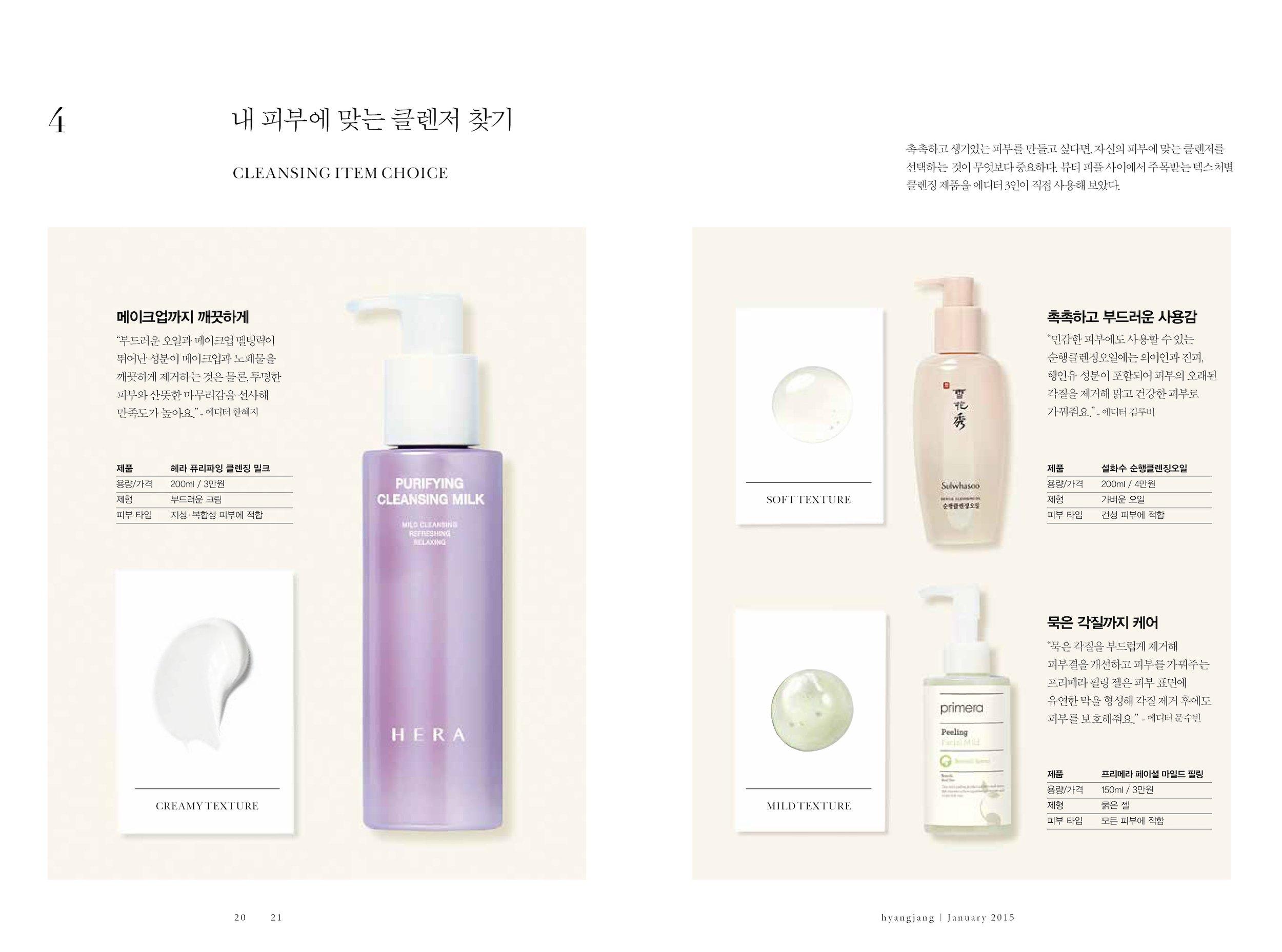 hyangjang-201501_페이지_11.jpeg