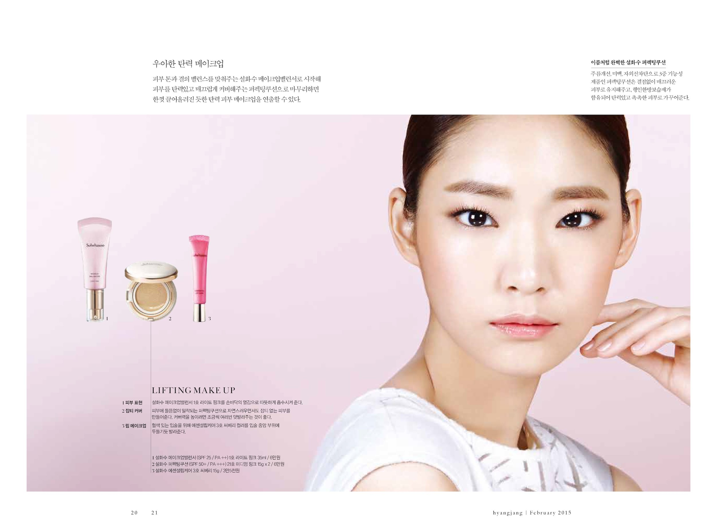 hyangjang-201502_페이지_11.jpeg