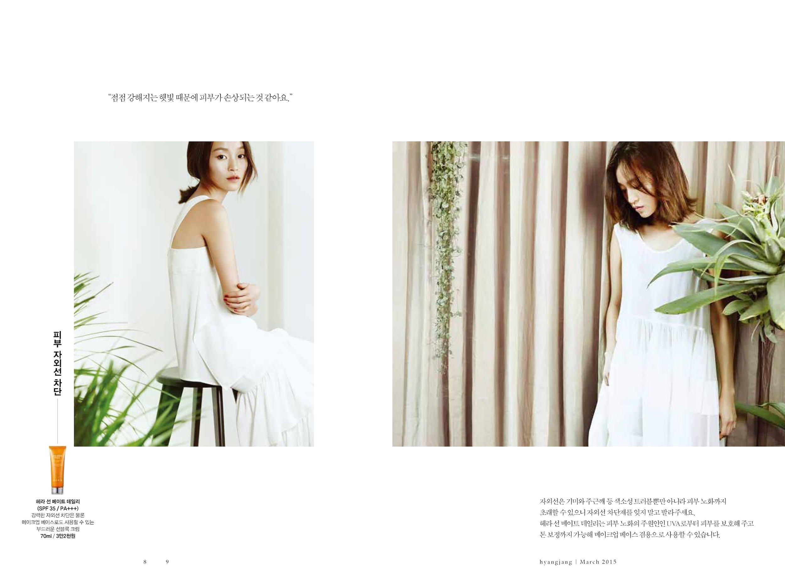 hyangjang-201503_페이지_05.jpeg