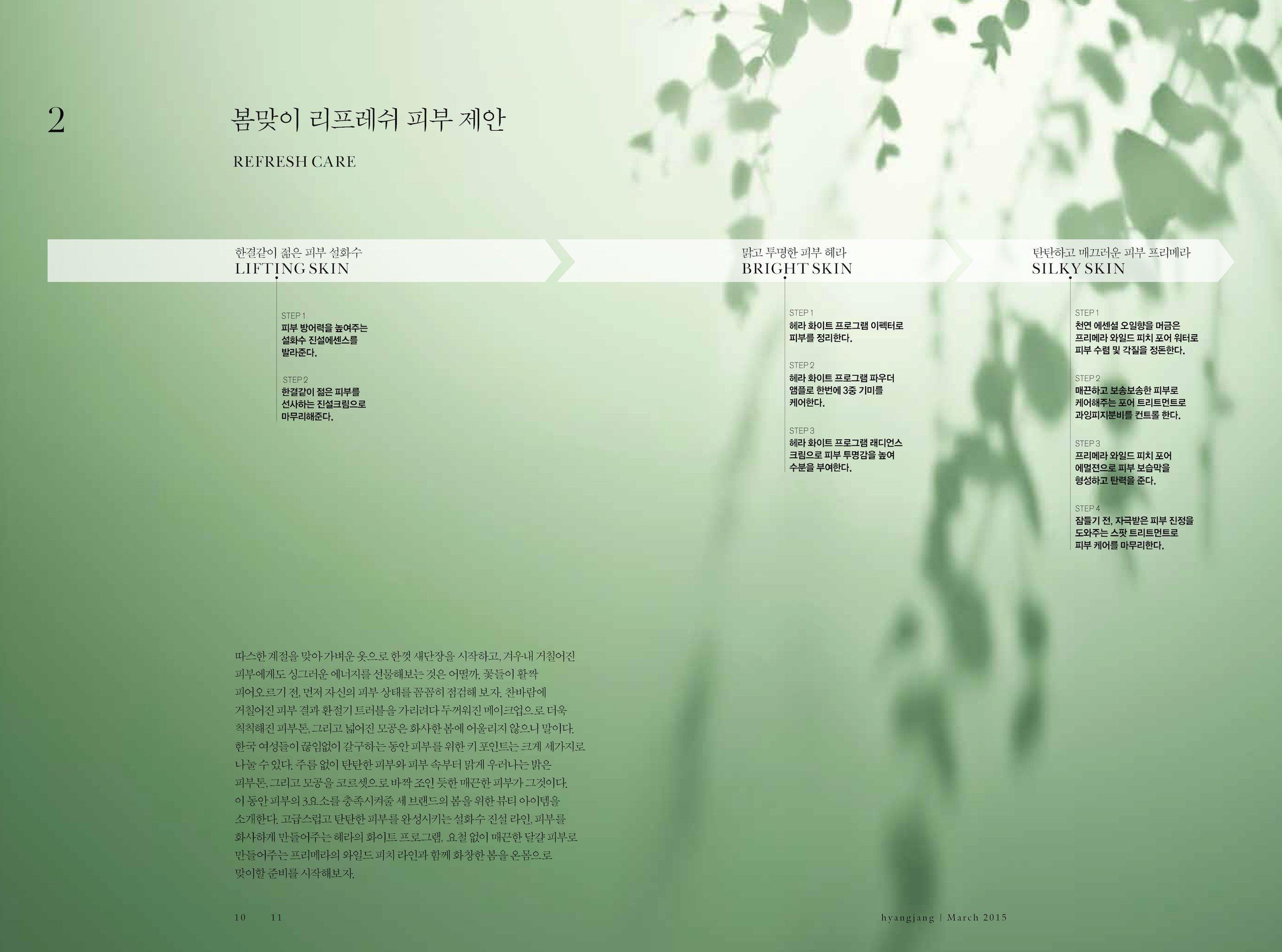 hyangjang-201503_페이지_06.jpeg