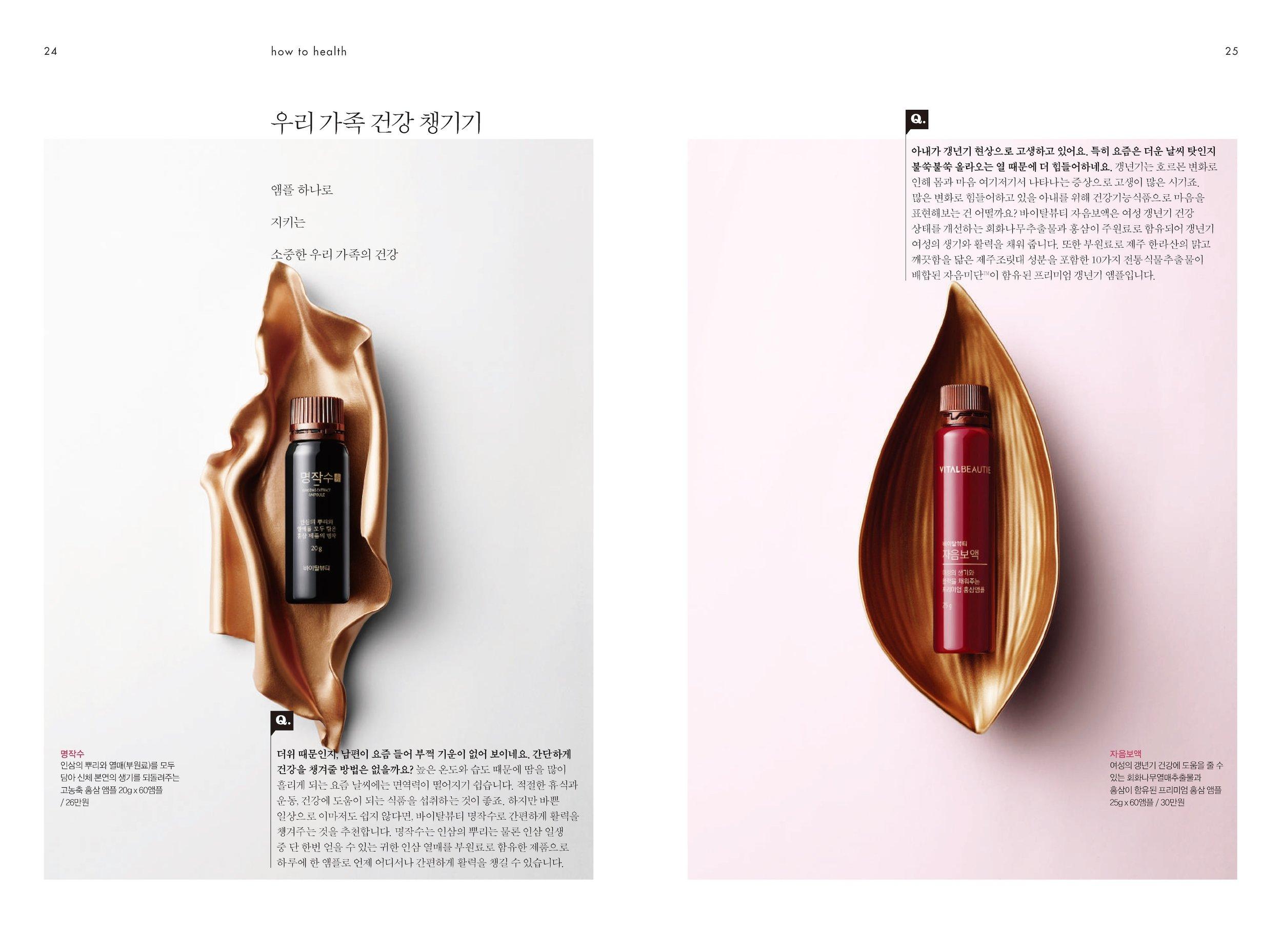 hyangjang-201808_페이지_12.jpeg