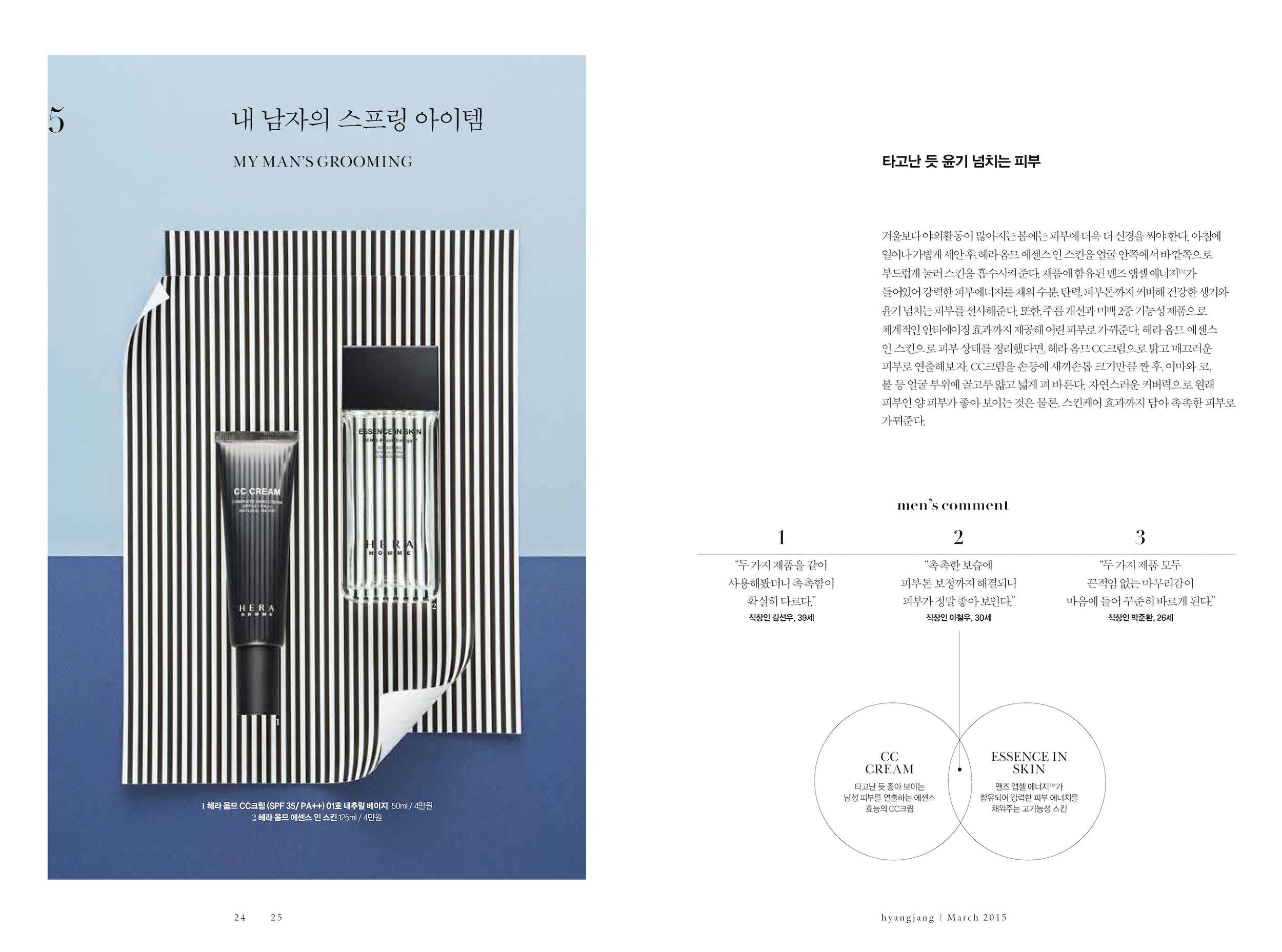 hyangjang-201503_페이지_13.jpeg