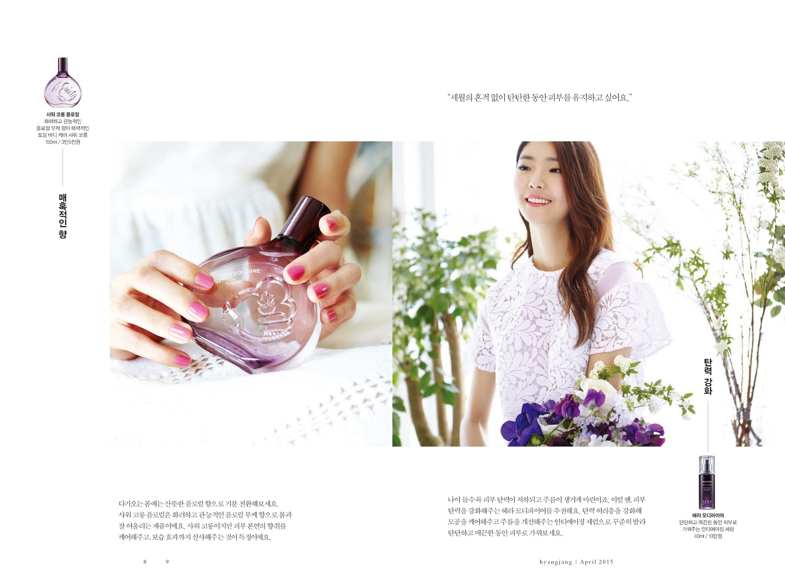 hyangjang-201504_페이지_05.jpeg