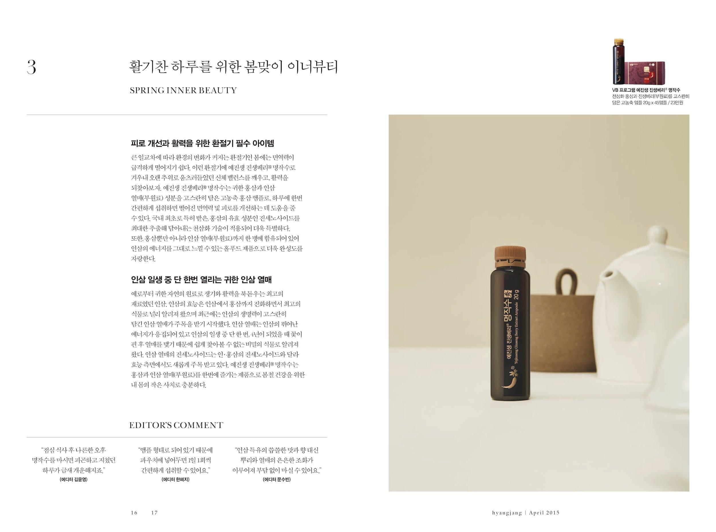 hyangjang-201504_페이지_09.jpeg