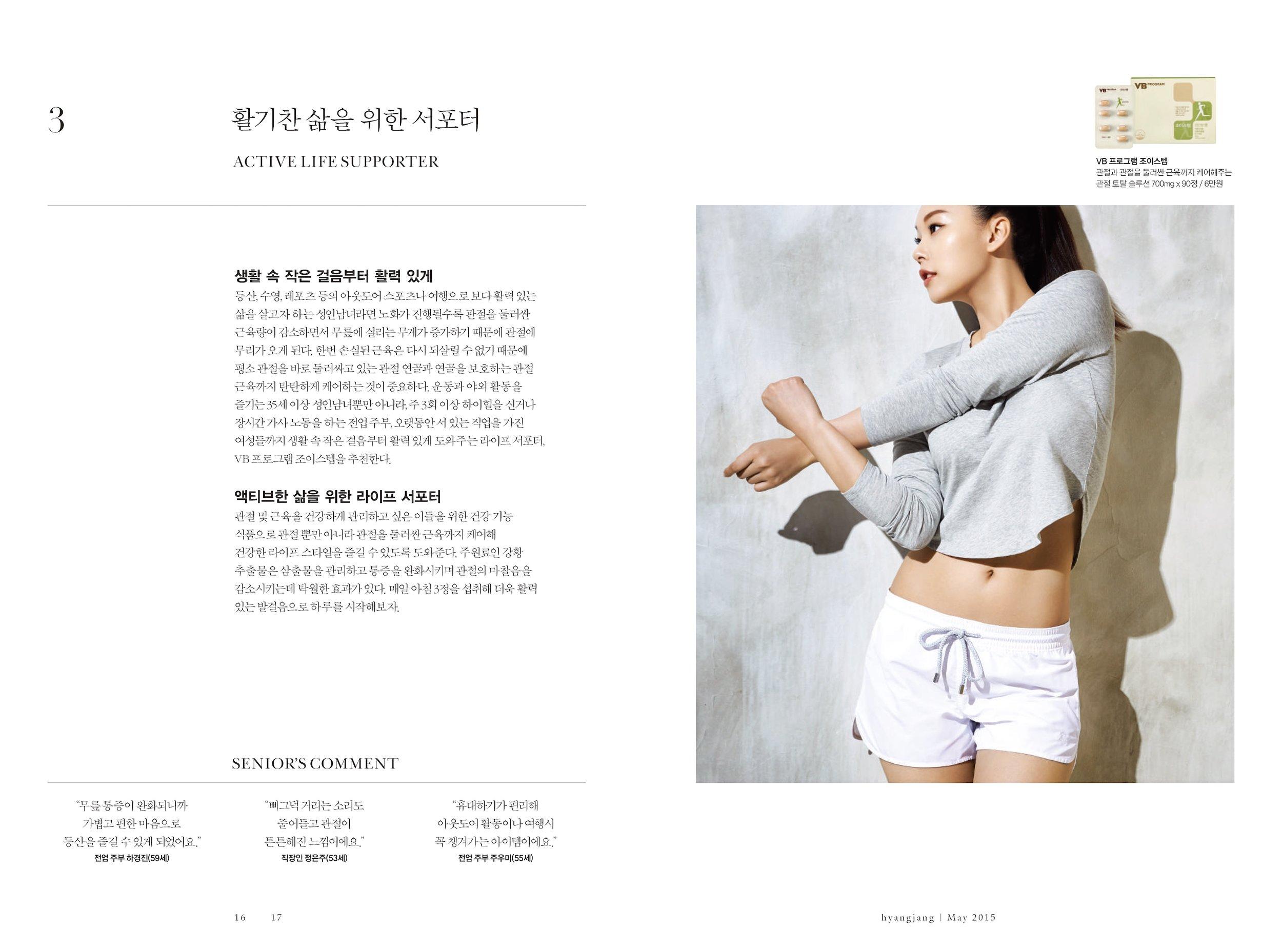 hyangjang-201505_페이지_09.jpeg