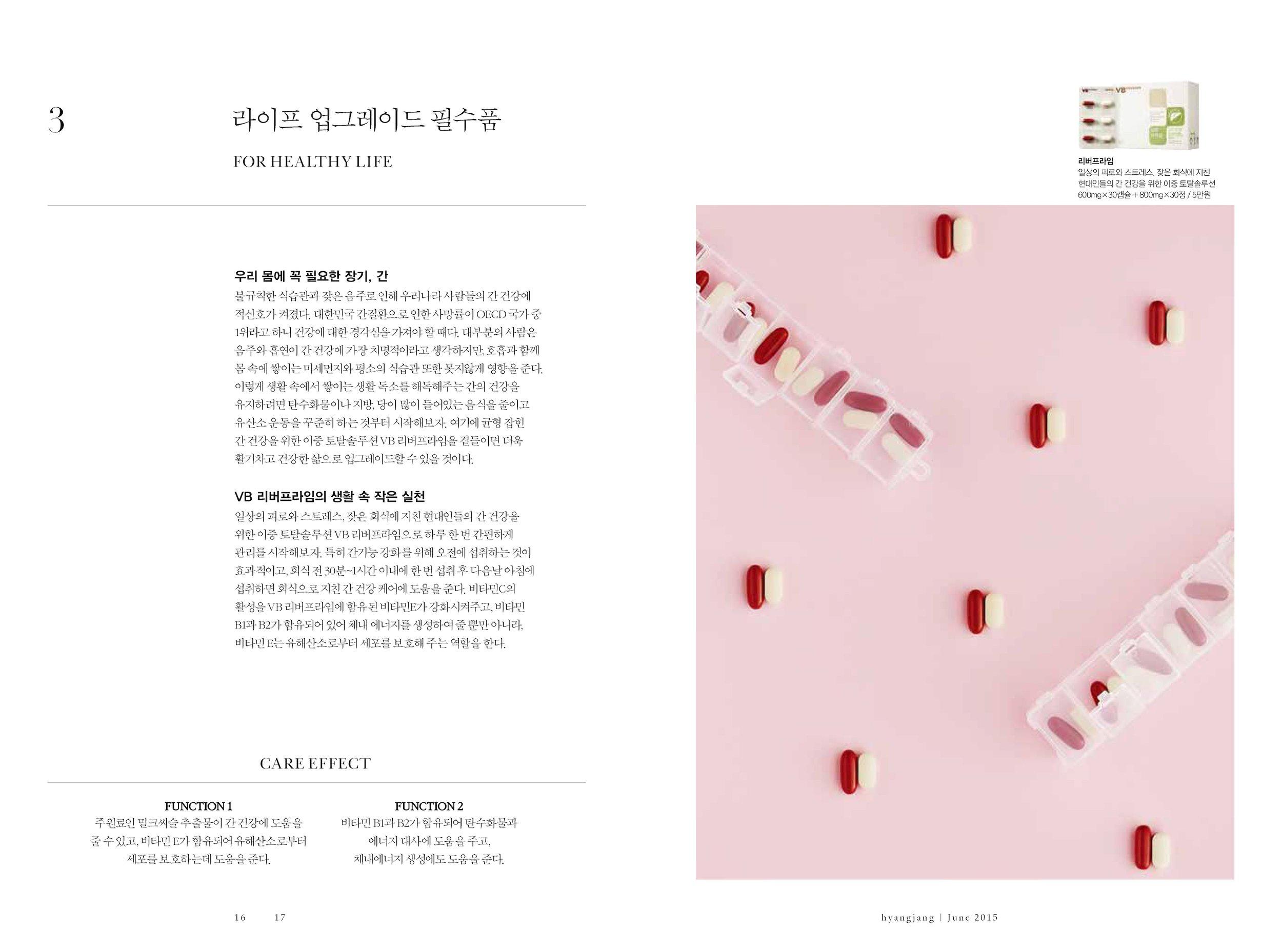 hyangjang-201506_페이지_09.jpeg