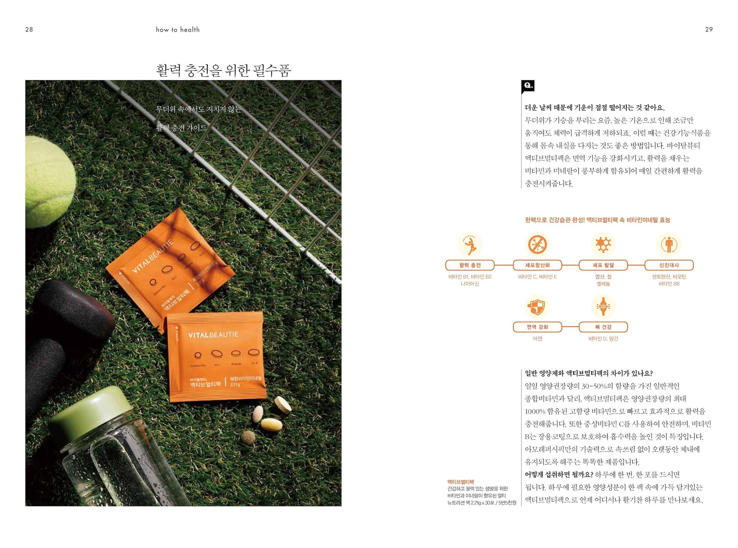 hyangjang-201807_페이지_14.jpeg
