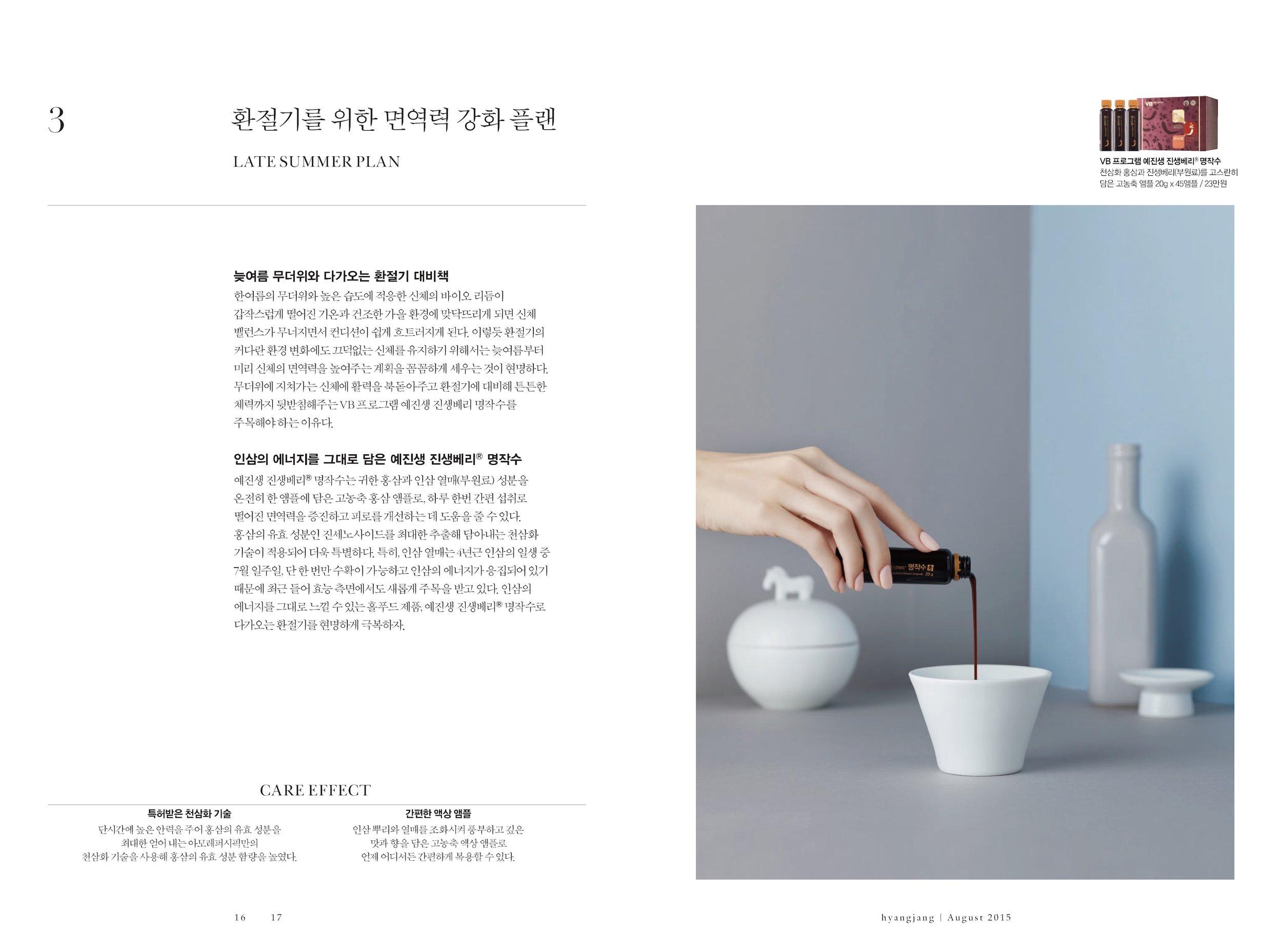 hyangjang-201508_페이지_09.jpeg