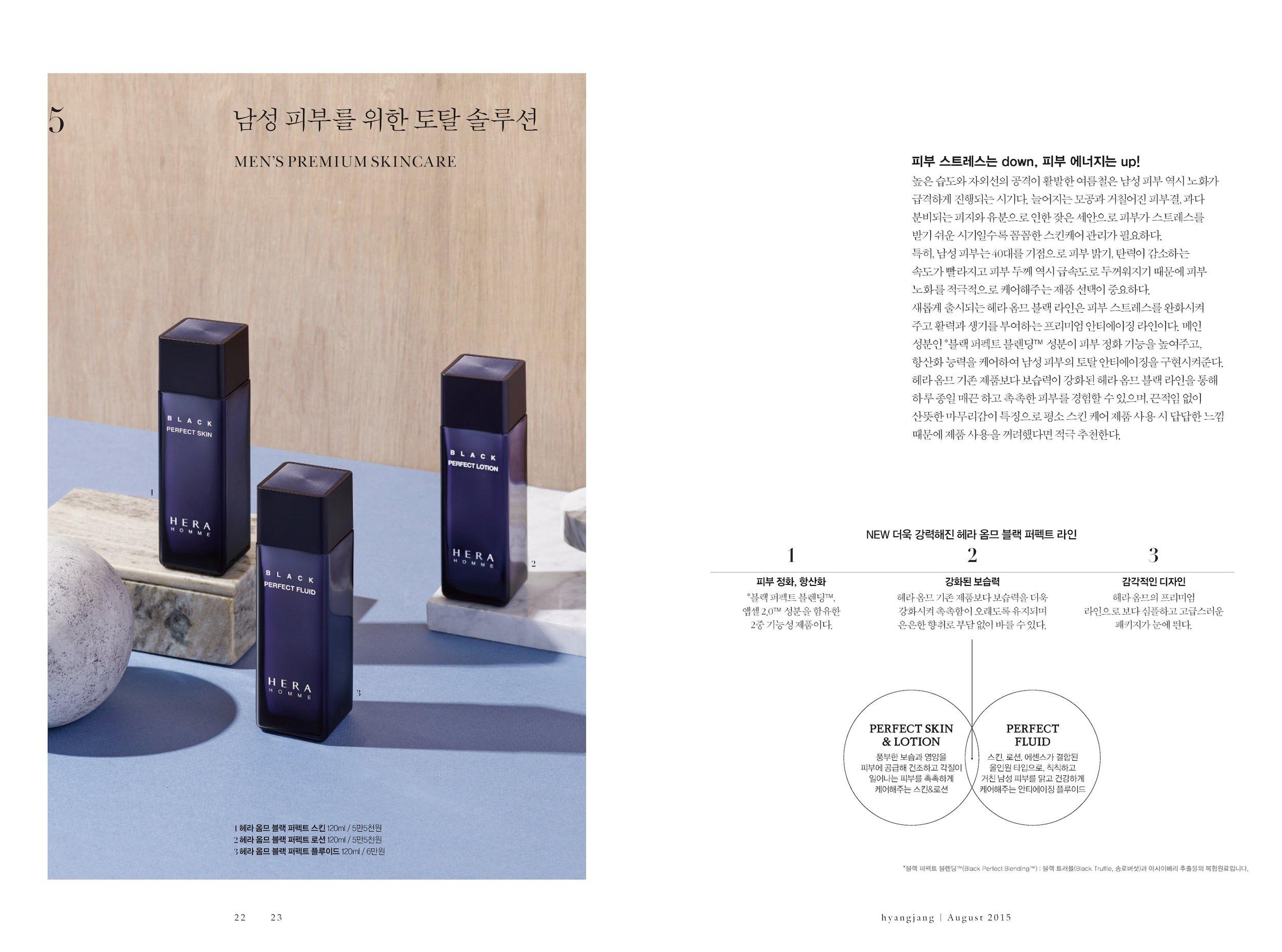 hyangjang-201508_페이지_12.jpeg
