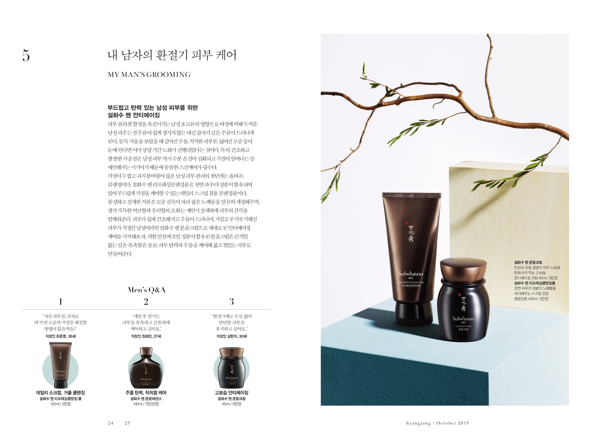 hyangjang-201510_페이지_12.jpeg