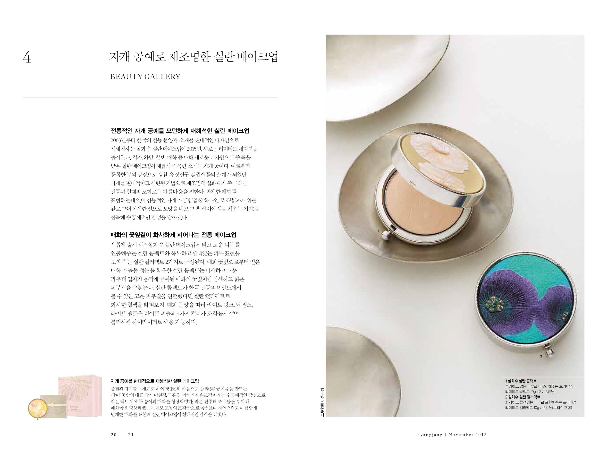 hyangjang-201511_페이지_10.jpeg