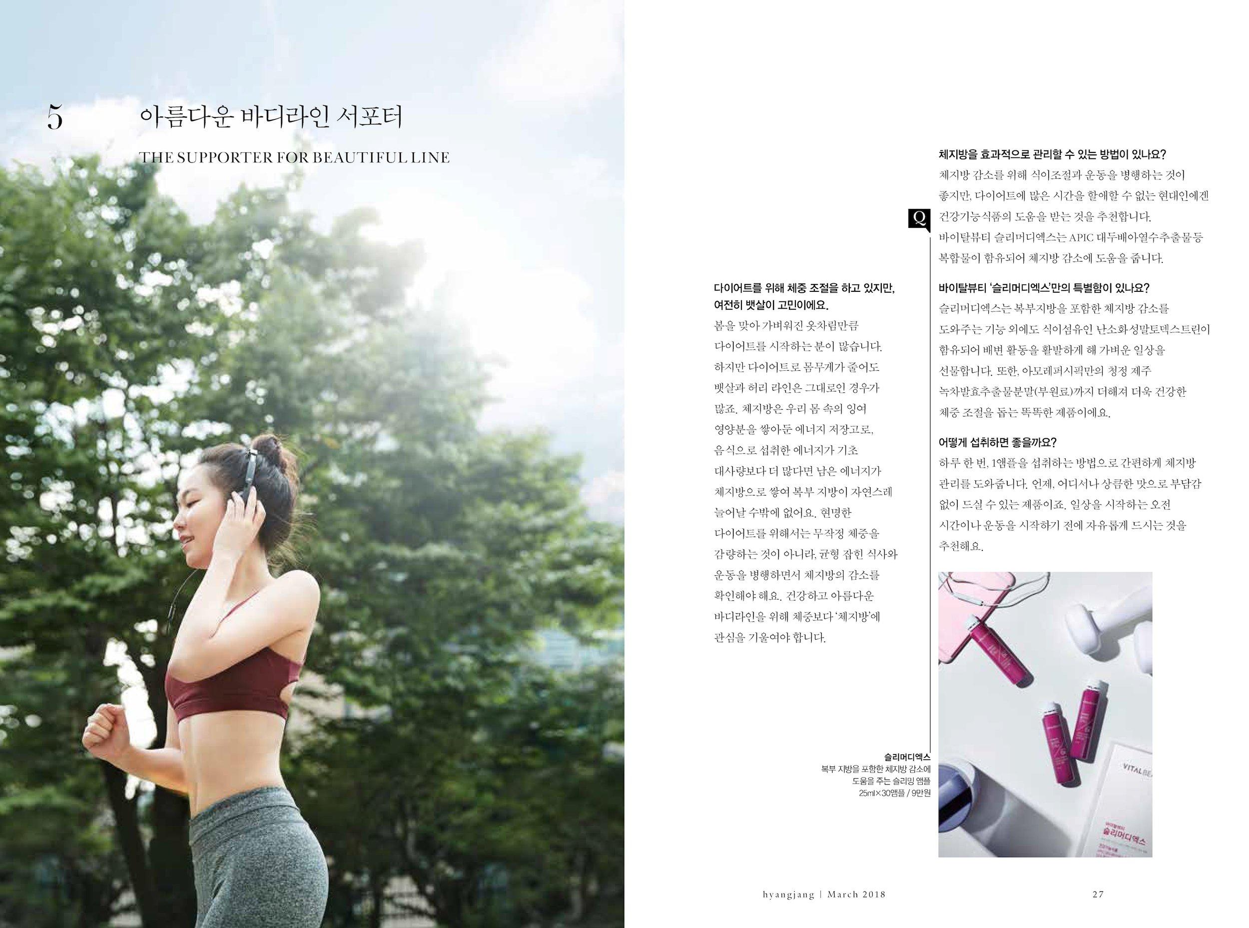 hyangjang-201803_페이지_13.jpeg