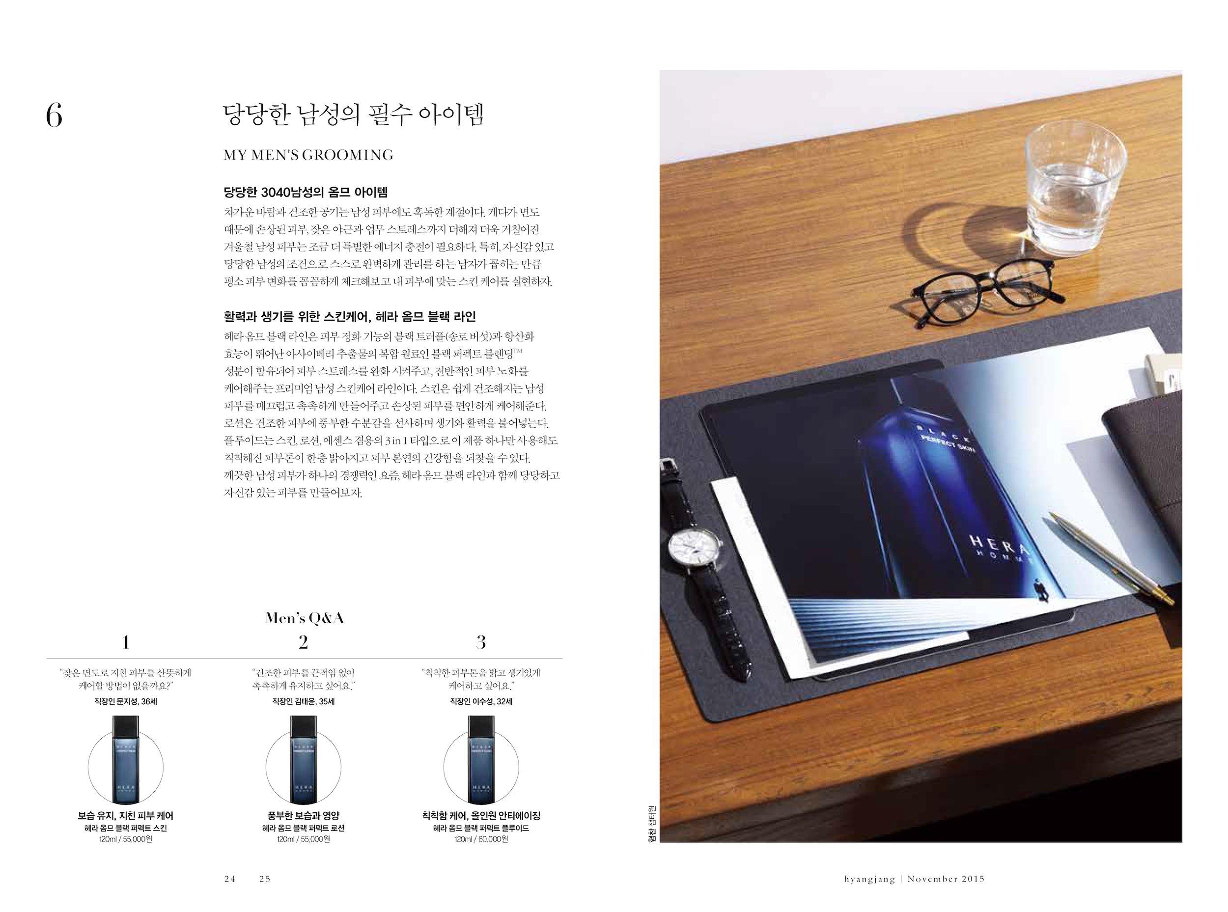 hyangjang-201511_페이지_12.jpeg