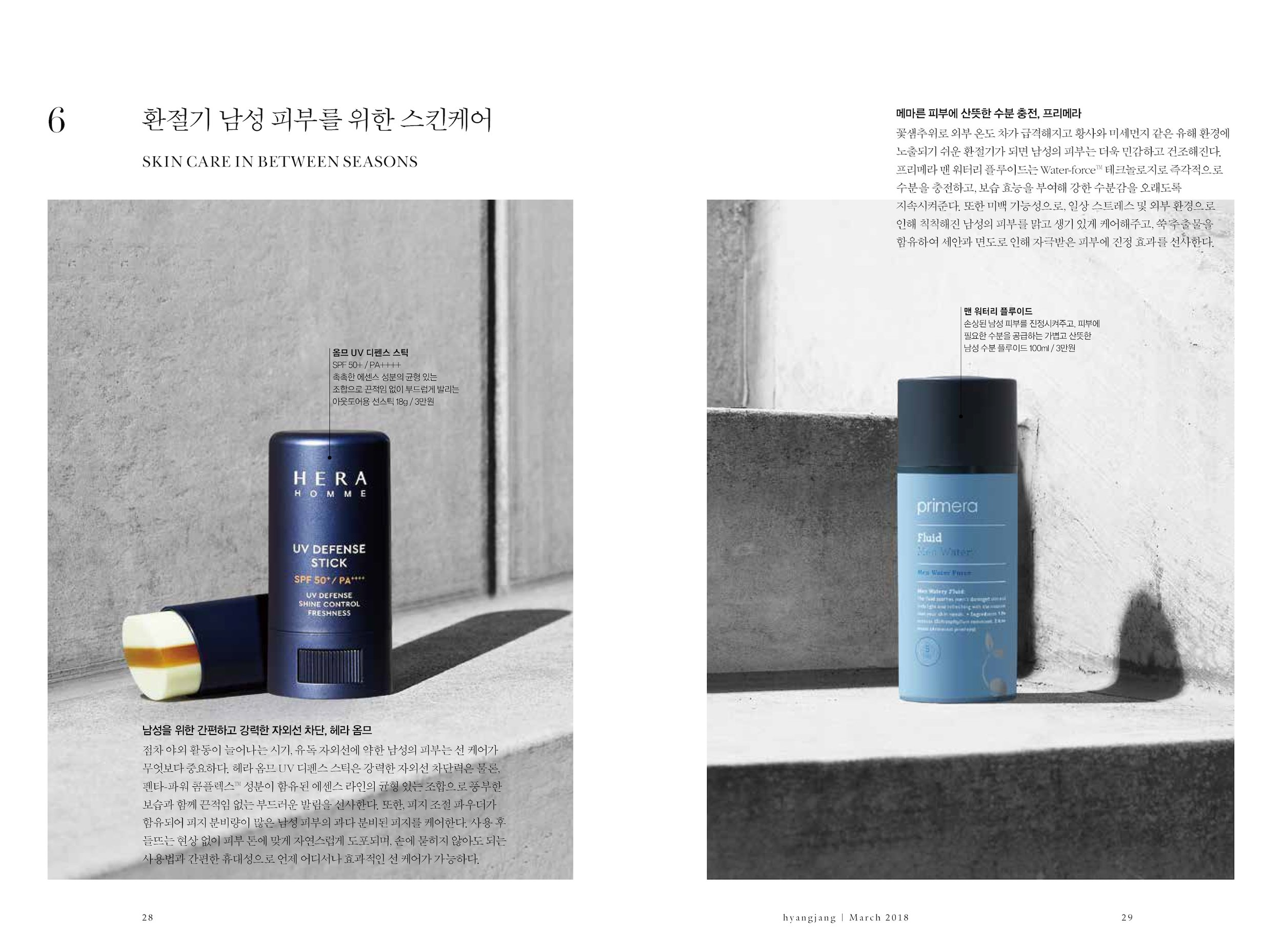 hyangjang-201803_페이지_14.jpeg
